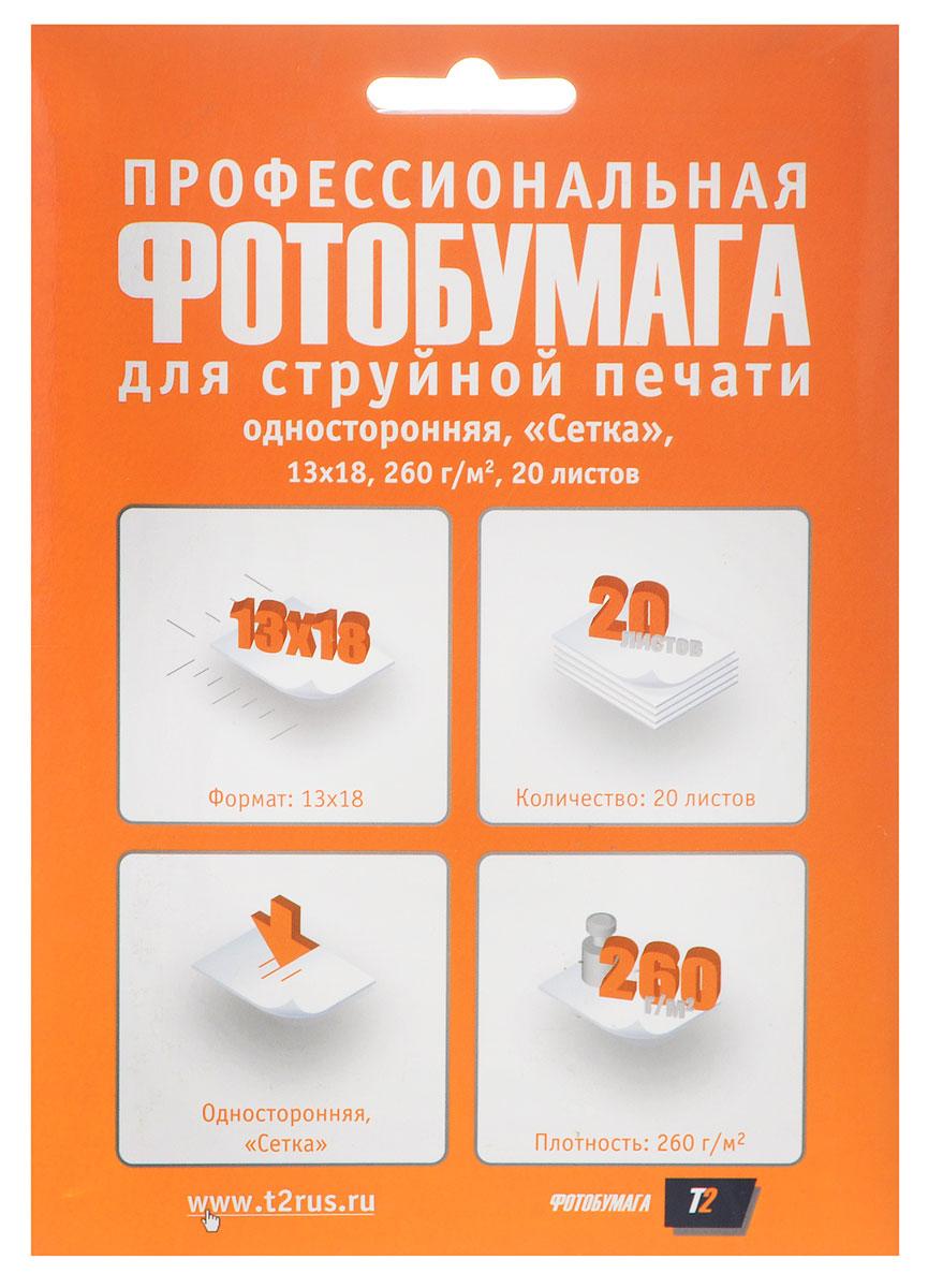 T2 PP-220 фотобумага профессиональная односторонняя  Сетка  13x18/260/20 листов -  Бумага для печати