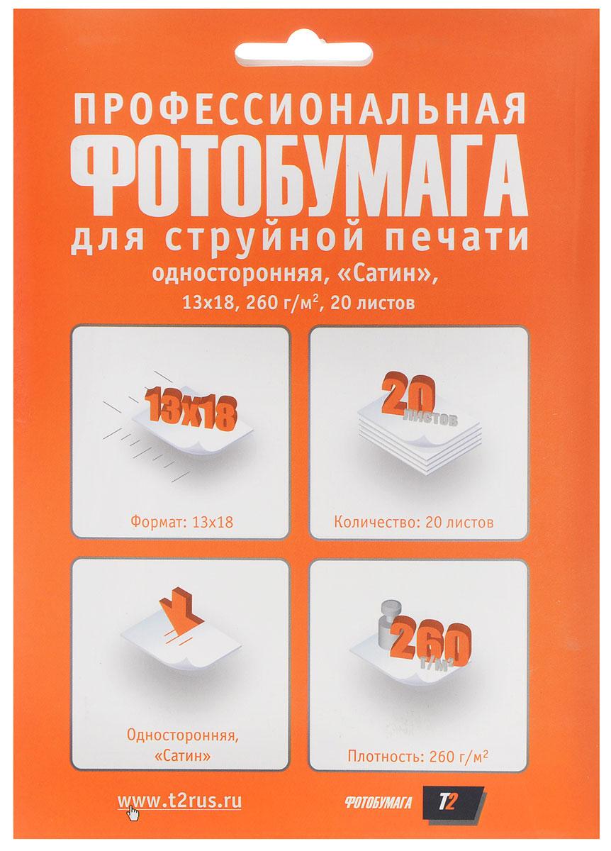 T2 PP-216 фотобумага профессиональная односторонняя  Сатин  13x18/260/20 листов -