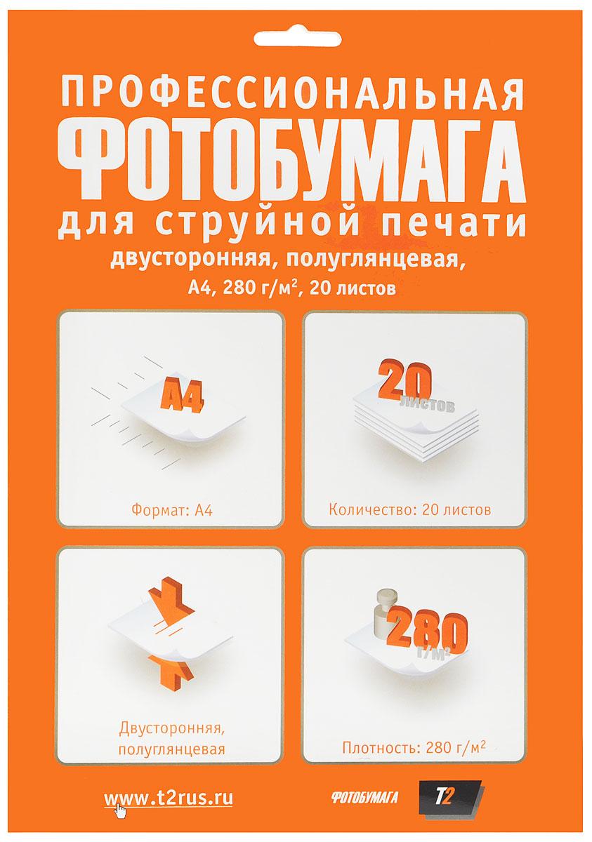T2 PP-211 фотобумага профессиональная полуглянцевая двусторонняя А4/280/20 листов -