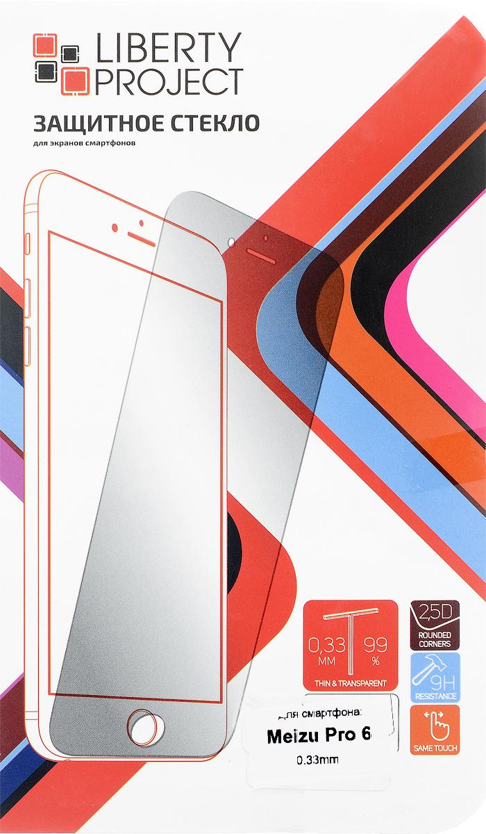 Liberty Project Tempered Glass защитное стекло для Meizu Pro 6 (0,33 мм)