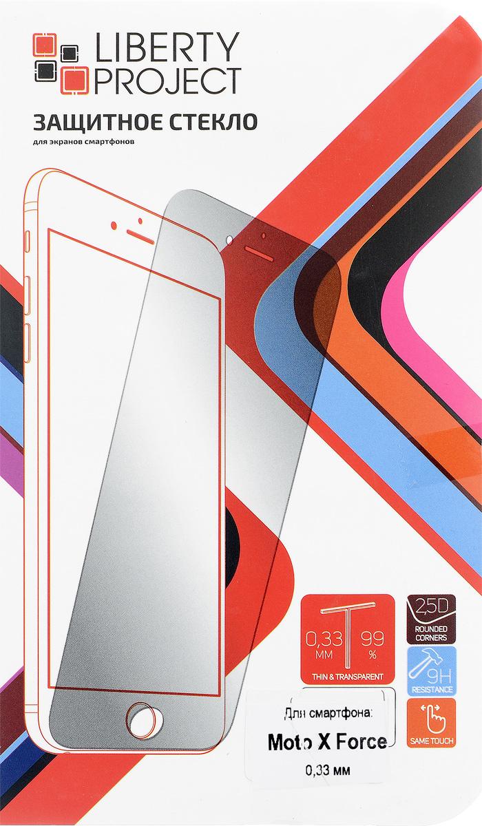 Liberty Project Tempered Glass защитное стекло для Motorola Moto X Force (0,33 мм)0L-00029163Защитное стекло Liberty Project Tempered Glass для Moto X Force обеспечивает надежную защиту сенсорного экрана устройства от большинства механических повреждений и сохраняет первоначальный вид дисплея, его цветопередачу и управляемость. В случае падения стекло амортизирует удар, позволяя сохранить экран целым и избежать дорогостоящего ремонта. Стекло обладает особой структурой, которая держится на экране без клея и сохраняет его чистым после удаления. Силиконовый слой предотвращает разлет осколков при ударе.
