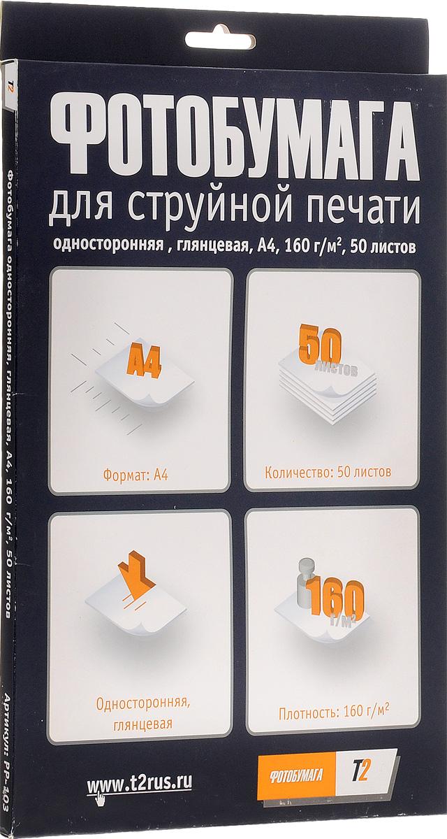 T2 PP-103 фотобумага односторонняя глянцевая А4/160/50 листов