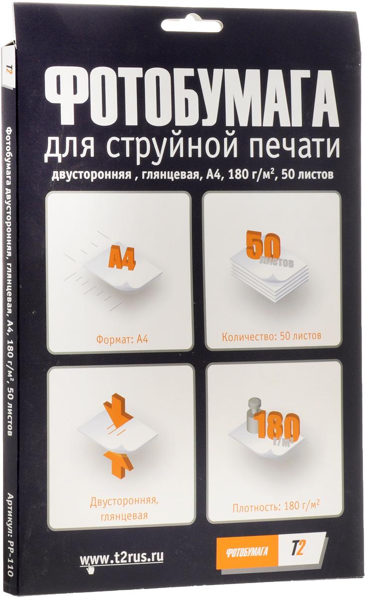 T2 PP-110 фотобумага двусторонняя глянцевая А4/180/50 листов -