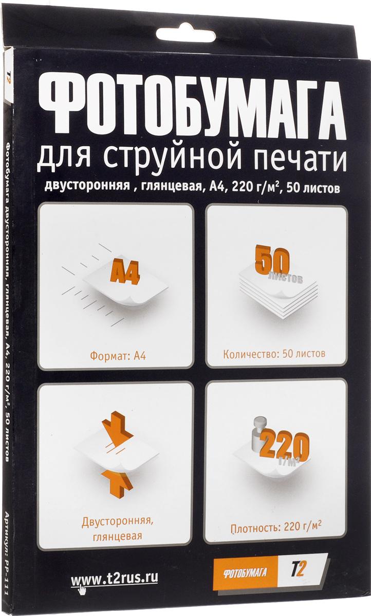 T2 PP-111 фотобумага двусторонняя глянцевая А4/220/50 листов -  Бумага для печати