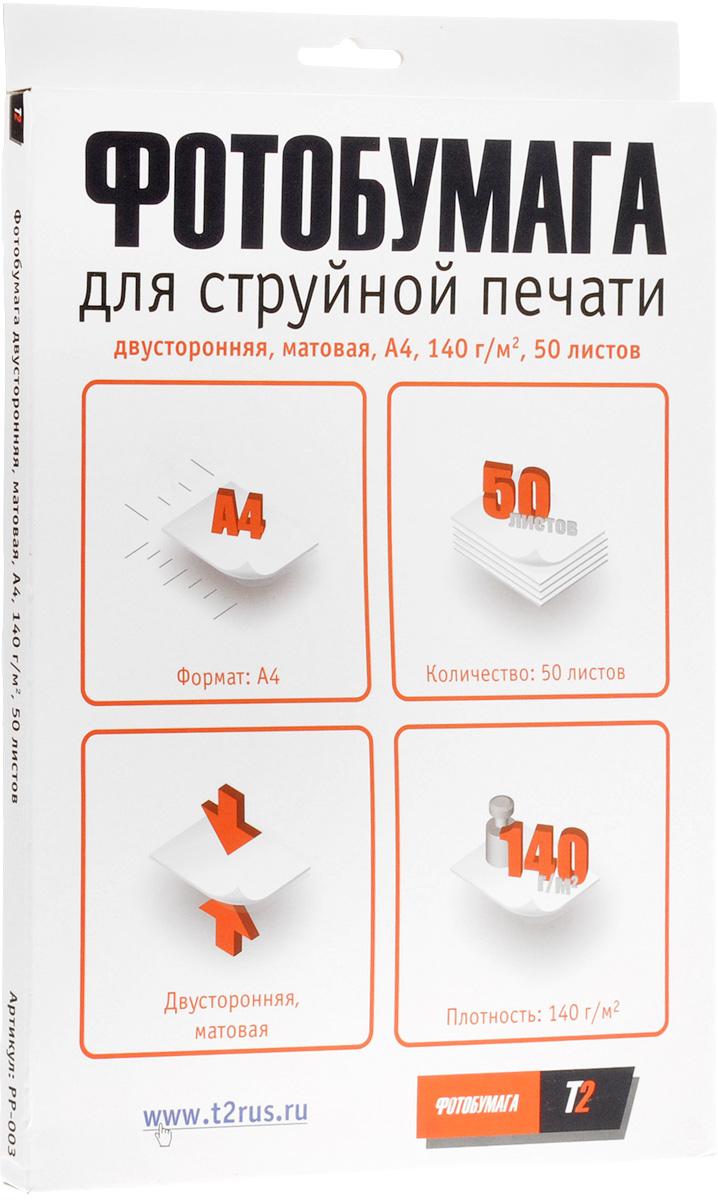 T2 PP-003 фотобумага двусторонняя матовая А4/140/50 листов