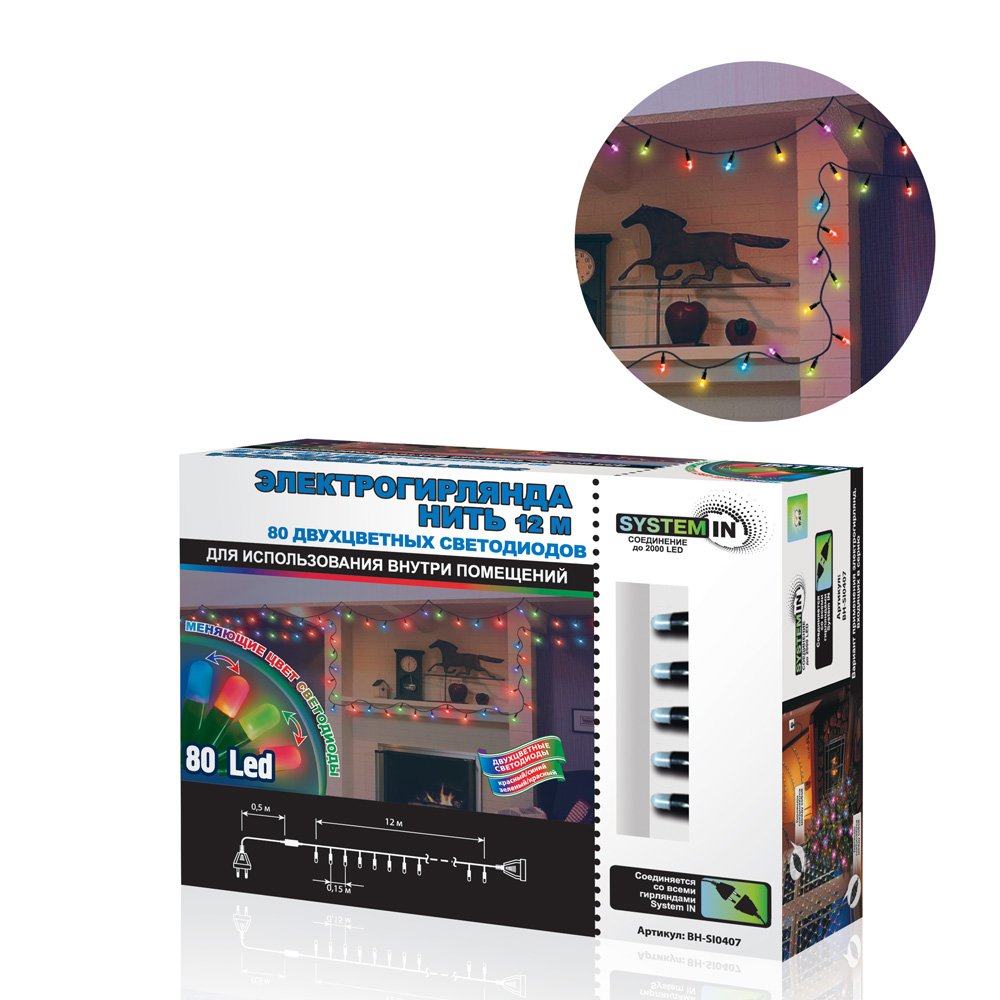 Электрогирлянда B&H Нить, 80 двухцветных светодиодов, 12 мBH-SI0407Светодиодные гирлянды SYSTEM IN предназначены для декоративного внутреннего освещения. Все гирлянды SYSTEM IN последовательно подключаются между собой с помощью специальных коннекторов. Цепочка гирлянд может быть удлинена до 2000 светодиодов. Электрогирлянда имеет гибкий провод 12 м, на котором расположены двухцветные светодиоды с насадками. Гирлянда светодиодная, яркая и долговечная, имеет маленькое энергопотребление (в 10 раз меньше, чем у гирлянд с микролампами и минилампами). Двухцветные светодиоды (красный+синий/красный+зеленый) плавно меняют цвет, а матовая насадка, делает переход цвета более мягким, придавая свечению нежный пастельный оттенок.