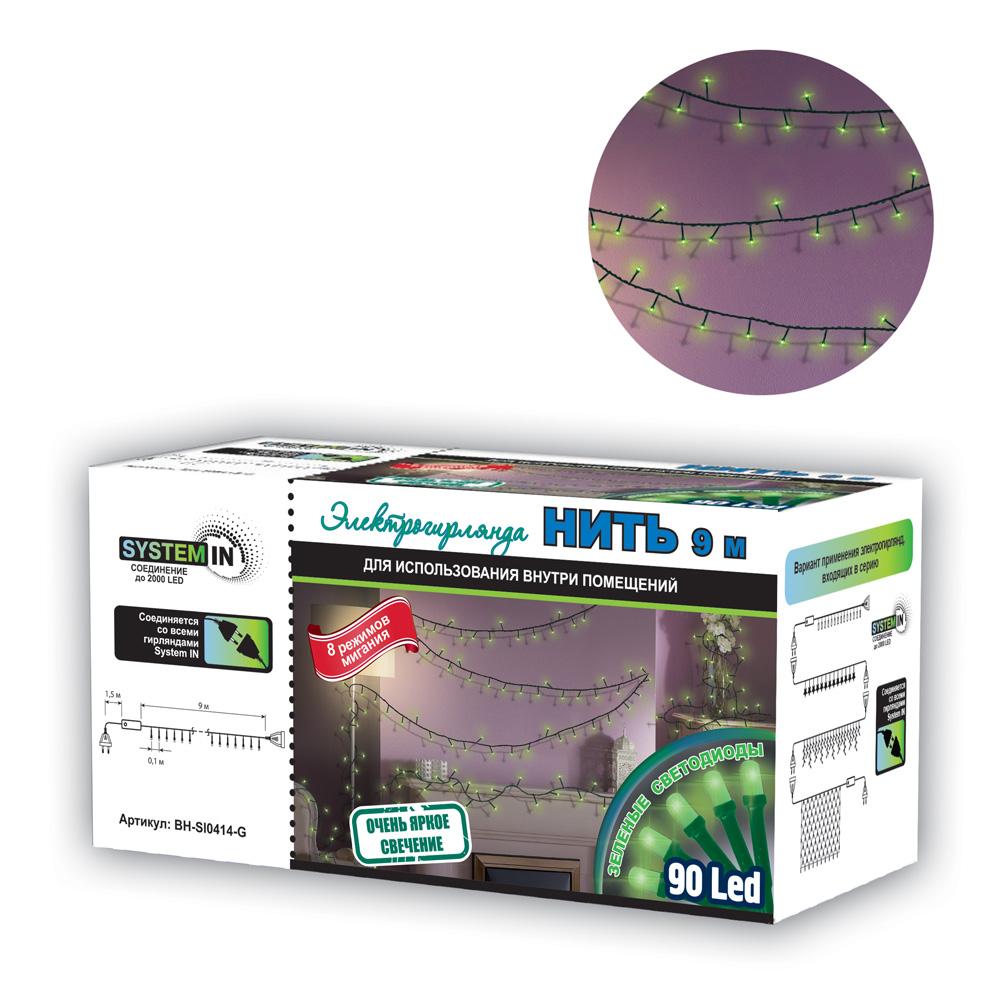 Электрогирлянда B&H Нить, 90 зеленых матовых светодиодов, 8 режимов, 9 мBH-SI0414-GСветодиодные гирлянды SYSTEM IN предназначены для декоративного внутреннего освещения. Все гирлянды SYSTEM IN последовательно подключаются между собой с помощью специальных коннекторов. Цепочка гирлянд может быть удлинена до 2000 светодиодов, что позволит, используя всего одну розетку, украсить целое помещение. Электрогирлянда представляет собой гибкий провод длиной 9 м, на котором расположены матовые светодиоды. Гирлянда светодиодная, яркая и долговечная, имеет маленькое энергопотребление (в 10 раз меньше, чем у гирлянд с микролампами и минилампами). Матовый светодиод делает цвет более мягким, придавая свечению более пастельный оттенок. Имеет 8 режимов мигания с контроллером.