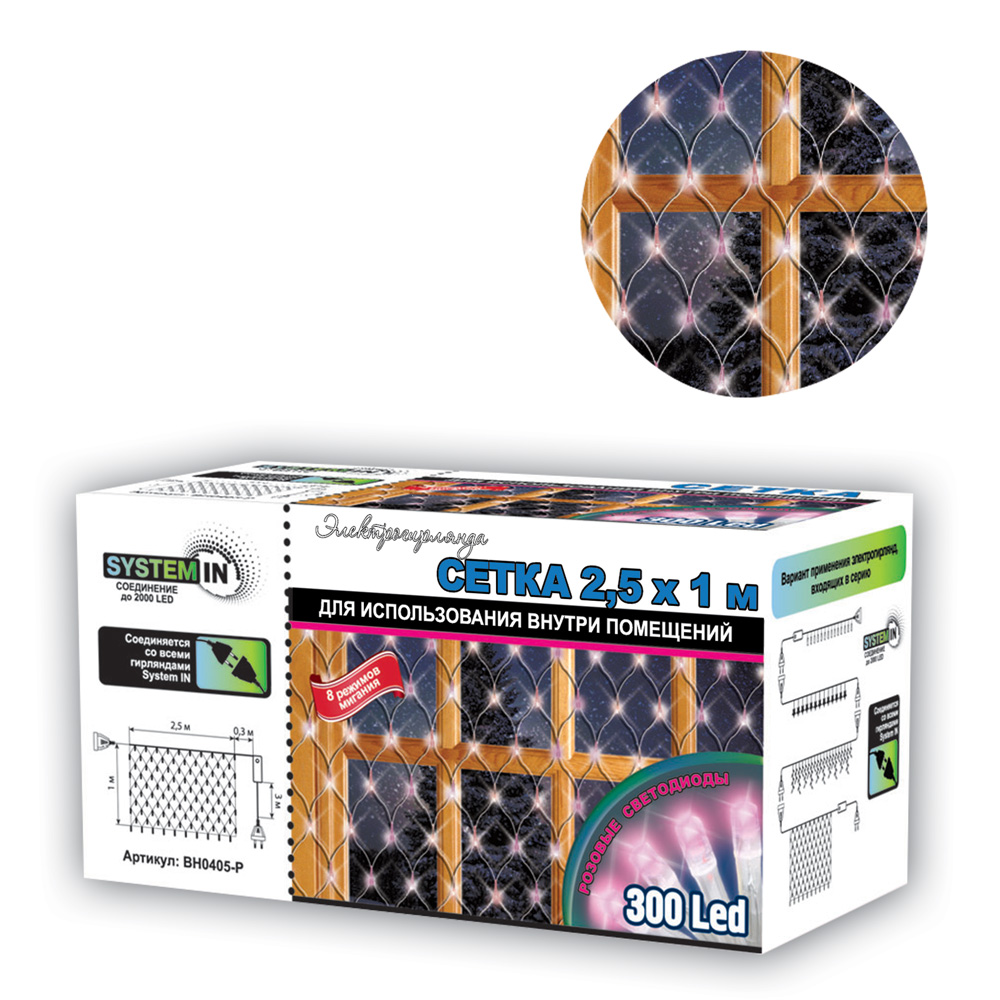 B&H Электрогирлянда Сетка 2,5 х 1 м, 300 розовых светодиодов, для использования внутри помещений.BH0405-PВнутренняя электрогирлянда представляет собой гибкую сеть, в узлах которой расположены миниатюрные яркие светодиоды. Размер гирлянды: 2,5 (длина)х1(высота) м. Длина сетевого шнура 3 м. Имеет возможность удлинения до 2000 LED. Имеет контроллер с 8 режимами мигания. Цвет свечения: розовый