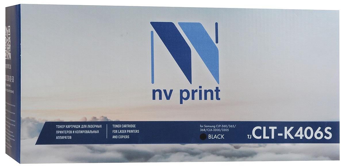 NV Print CLT-K406S, Black тонер-картридж для Samsung CLP-360/365/368/CLX-3300/3305CLT-K406SBСовместимый лазерный картридж NV Print CLT-K406S для печатающих устройств Samsung - это альтернатива приобретению оригинальных расходных материалов. При этом качество печати остается высоким. Картридж обеспечивает повышенную чёткость чёрного текста и плавность переходов оттенков серого цвета и полутонов, позволяет отображать мельчайшие детали изображения.Лазерные принтеры, копировальные аппараты и МФУ являются более выгодными в печати, чем струйные устройства, так как лазерных картриджей хватает на значительно большее количество отпечатков, чем обычных. Для печати в данном случае используются не чернила, а тонер.