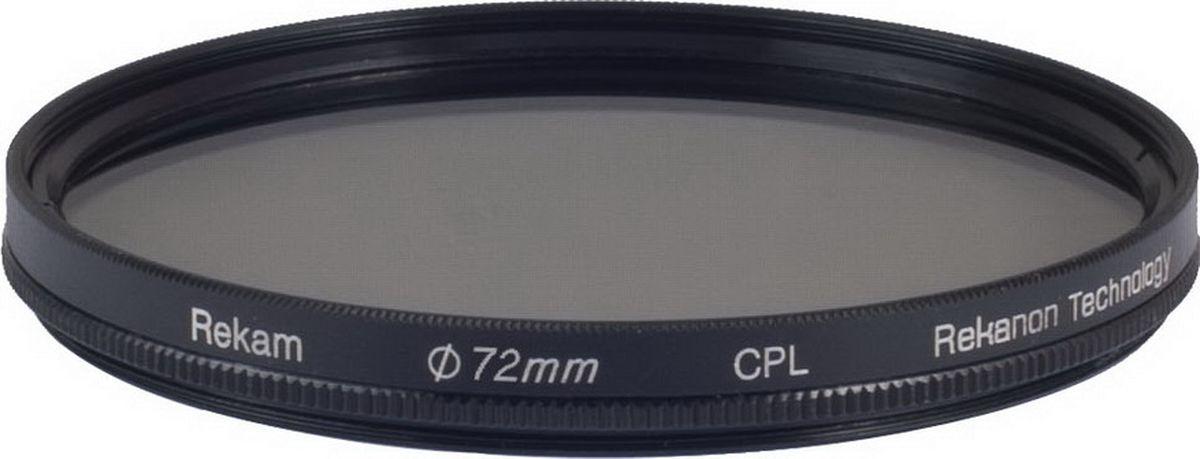Rekam RF-CPL72 поляризационный фильтр, 72 мм1601002231Светофильтры Rekam - это надежный и удобный инструмент для работы профессиональных фотографов. С их помощью можно создавать фотоматериалы, которые невозможно получить обработкой на компьютере. Компания Rekam предлагает большой ассортимент светофильтров, актуальных для цифровой фото и видеосъемки.Поляризационный CPL:Циркулярный поляризационный фильтр предназначен для уменьшения бликов и отражений от воды и других поверхностей.- Усиливает цвета.- Уменьшает контраст между небом и землей.- Сокращает количество света, попадающего на матрицу фотоаппарата на 1-3 ступени.ОСОБЕННОСТИ ФИЛЬТРОВ CPL СЕРИИ Z PRO SLIM:- Ультратонкий профиль.- Специальное черное антибликовое покрытие оправы фильтра.- Оптическое стекло фильтра покрыто специальным составом в 16 слоев, который снижает потери света при отражении от поверхности фильтра.- Водоотталкивающее покрытие.