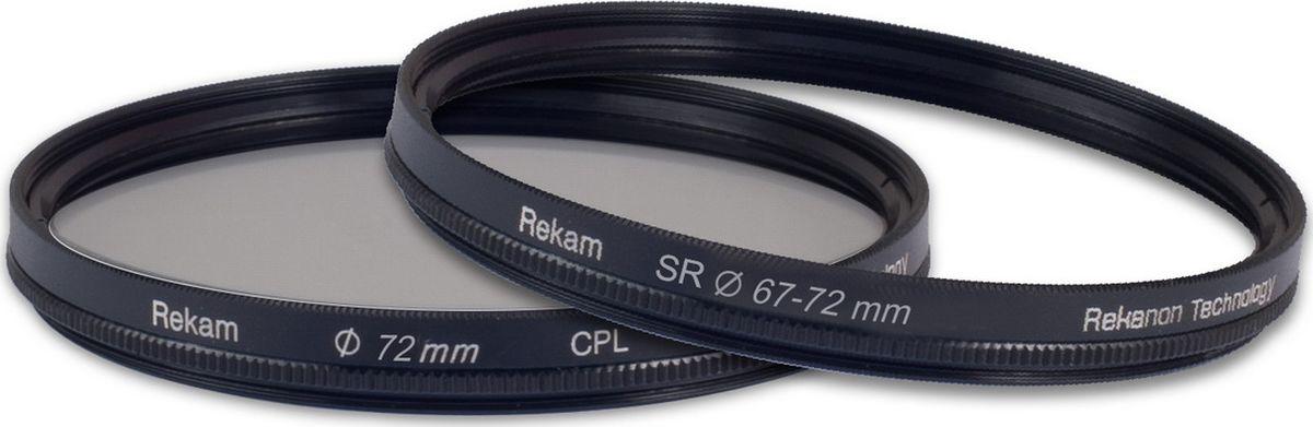 Rekam набор CPL-фильтр 72 мм + переходное кольцо 67-72 мм1601002815Набор от Rekam состоит из поляризационного фильтра и переходного кольца.Циркулярные поляризационные фильтры предназначены для уменьшения бликов и отражений от воды, и других поверхностей.Особенности CPL фильтров: сокращение количества света, попадающего на матрицу фотоаппарата на 1-3 ступени, усиление цвета, уменьшение контраста между небом и землей.Переходные кольца предназначены для использования фильтров, конвертеров и бленд с резьбовым креплением большего диаметра. Повышающие кольца позволяют полноценно использовать светофильтры большего размера на объективах с меньшей резьбой, без виньетирования и уменьшения поля кадра.