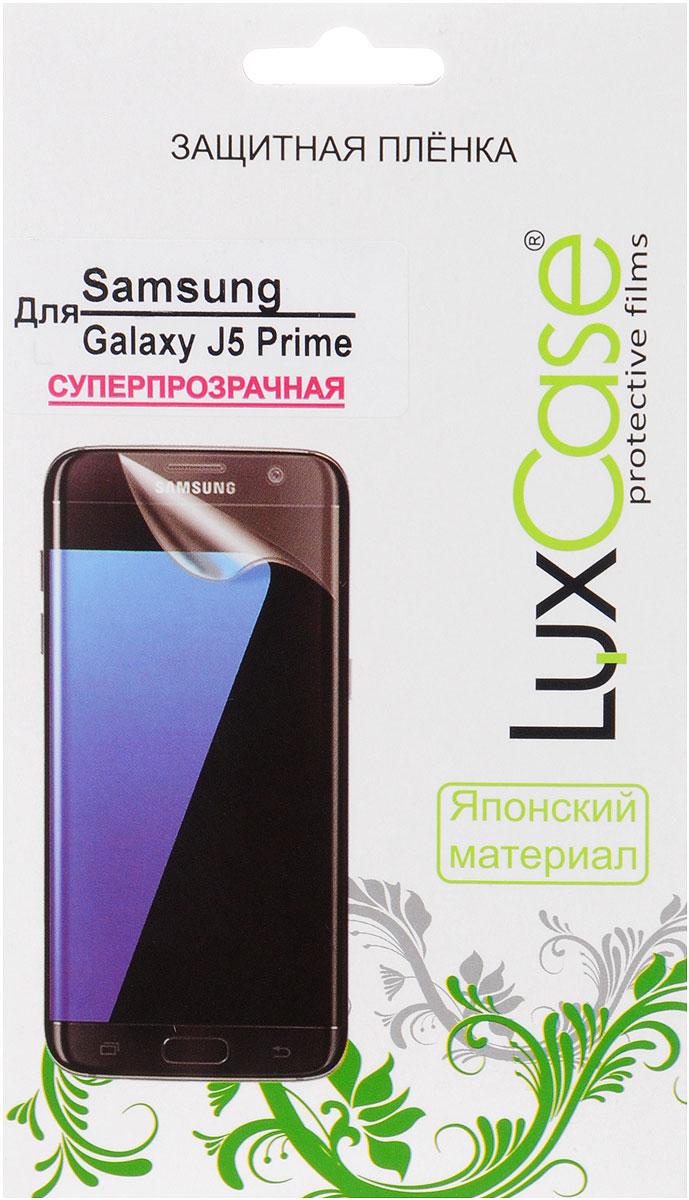 LuxCase защитная пленка для Samsung Galaxy J5 Prime, суперпрозрачная52572Защитная пленка LuxCase для Samsung Galaxy J5 Prime сохраняет экран смартфона гладким и предотвращает появление на нем царапин и потертостей. Структура пленки позволяет ей плотно удерживаться без помощи клеевых составов и выравнивать поверхность при небольших механических воздействиях. Пленка практически незаметна на экране смартфона и сохраняет все характеристики цветопередачи и чувствительности сенсора.