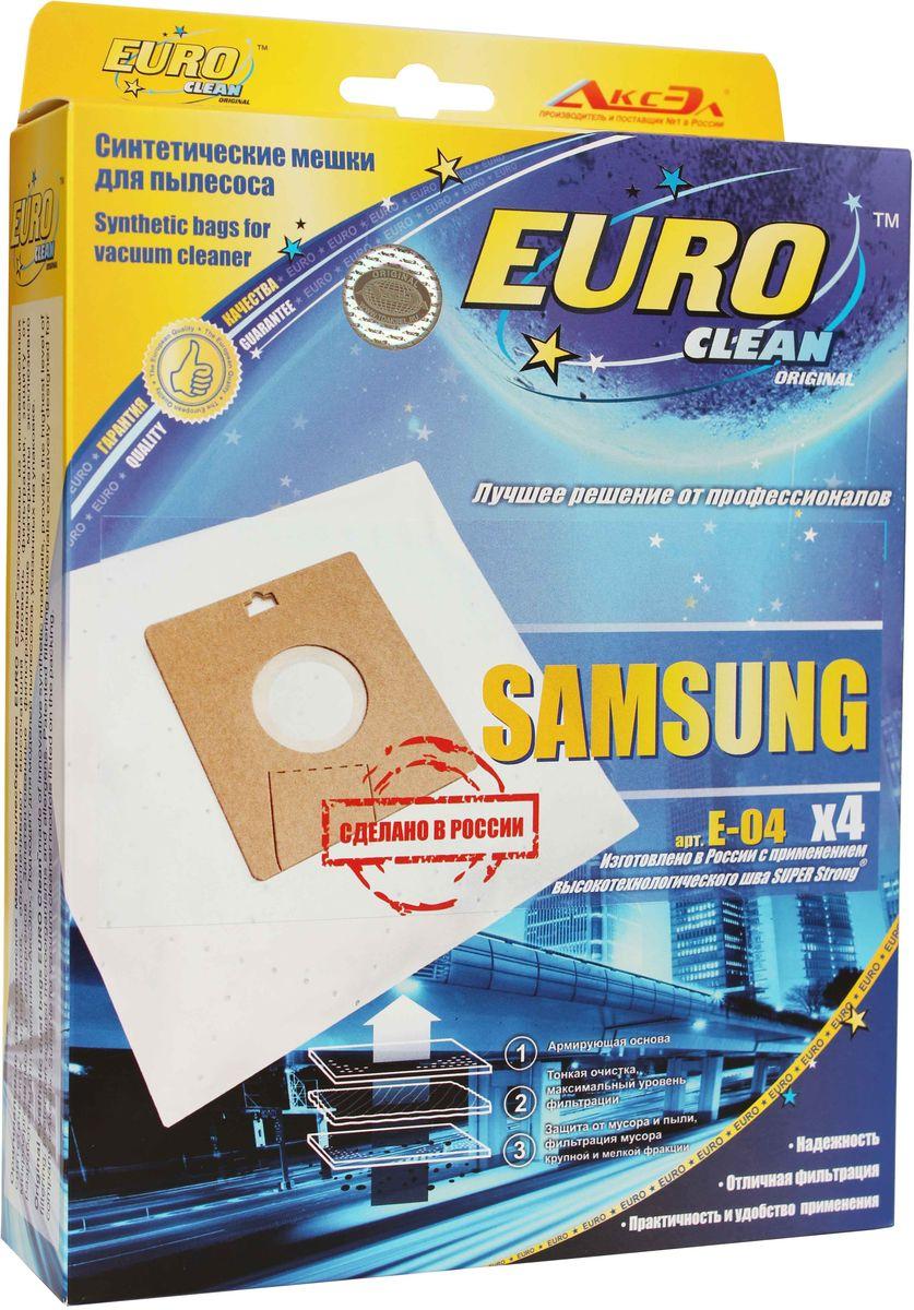 Euro Clean E-04 пылесборник, 4 штE-04x4Оригинальные пылесборники Euro Clean - настоящая революция в мире уборки.Благодаря использованию высокотехнологичного материала MicroNET мешки обладают максимальной степенью очистки, задерживая 99.995% пыли (класс фильтрации НЕРА). А нано-пропитка Pure bio гарантирует антиаллергенный эффект, задерживая пылевых клещей, аллергены и другие микроорганизмы.Пылесборники Euro Clean значительно облегчают жизнь людям, подверженных воздействию аллергенов.3-х слойный материал MicroNET усилен армирующей основой, обеспечивающей особую прочность. Мешки можно использовать в агрессивной среде, они не боятся влаги и попадания острых предметов, сохраняя мощность всасывания в течение всего срока эксплуатации.Уважаемые клиенты! Обращаем ваше внимание, что полный перечень совместимых моделей пылесосов представлен на дополнительном изображении.
