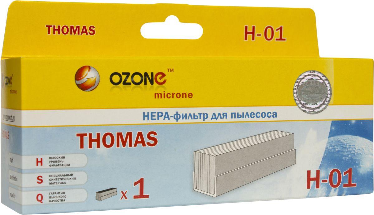 Ozone H-01 HEPA фильтр для пылесоса ThomasH-01HEPA фильтр Ozone microne H-01 высокоэффективной очистки предназначен для завершающей очистки воздуха в помещении, которое требует высокое качество воздуха, например, медицинских помещений. Фильтр состоит из мелкопористых материалов, что служит эффективному задерживанию частиц размером до 0,3 мкм. Фильтры HEPA последнего поколения имеют степень очистки воздуха около 95-97%. Фильтры не подлежат к промывке, а значит, они являются одноразовыми.