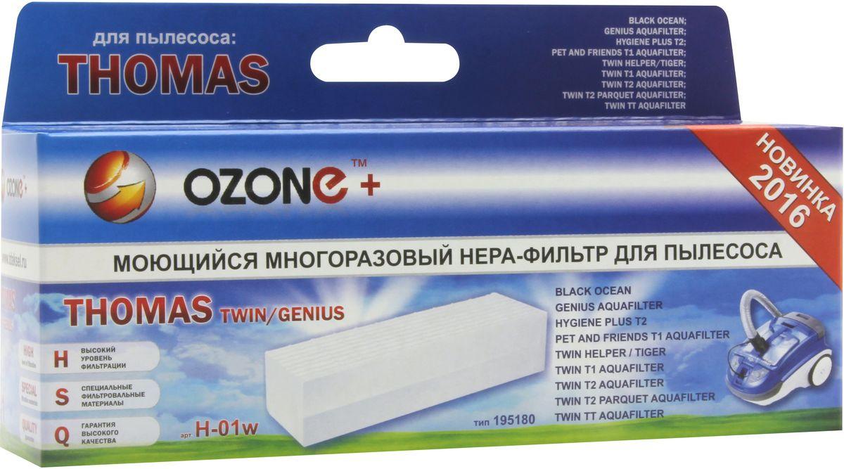 Ozone H-01W HEPA фильтр для пылесоса ThomasH-01wHEPA фильтр Ozone microne H-01W высокоэффективной очистки предназначен для завершающей очистки воздуха в помещении, которое требует высокое качество воздуха, например, медицинских помещений. Фильтр состоит из мелкопористых материалов, что служит эффективному задерживанию частиц размером до 0,3 мкм. Фильтры HEPA последнего поколения имеют степень очистки воздуха около 95-97%. Фильтры подлежат к промывке, а значит, они не являются одноразовыми.