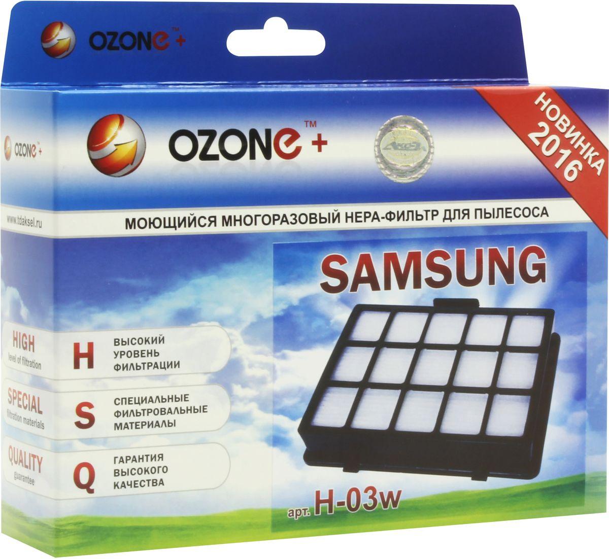 Ozone H-03W HEPA фильтр для пылесоса Samsung ozone microne h 19