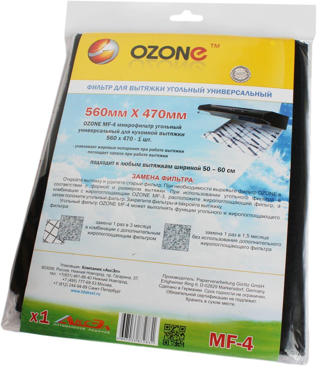 Ozone MF-4 микрофильтр для вытяжки угольный универсальныйMF-4Ozone MF-4 фильтр для вытяжки угольный универсальный 560х470 мм - 1 шт. Микрофильтр угольный универсальный для кухонной вытяжки. Подходит к любым вытяжкам шириной 50–60 см. Улавливает жировые испарения при работе вытяжки ипоглощает запахи при работе вытяжки.