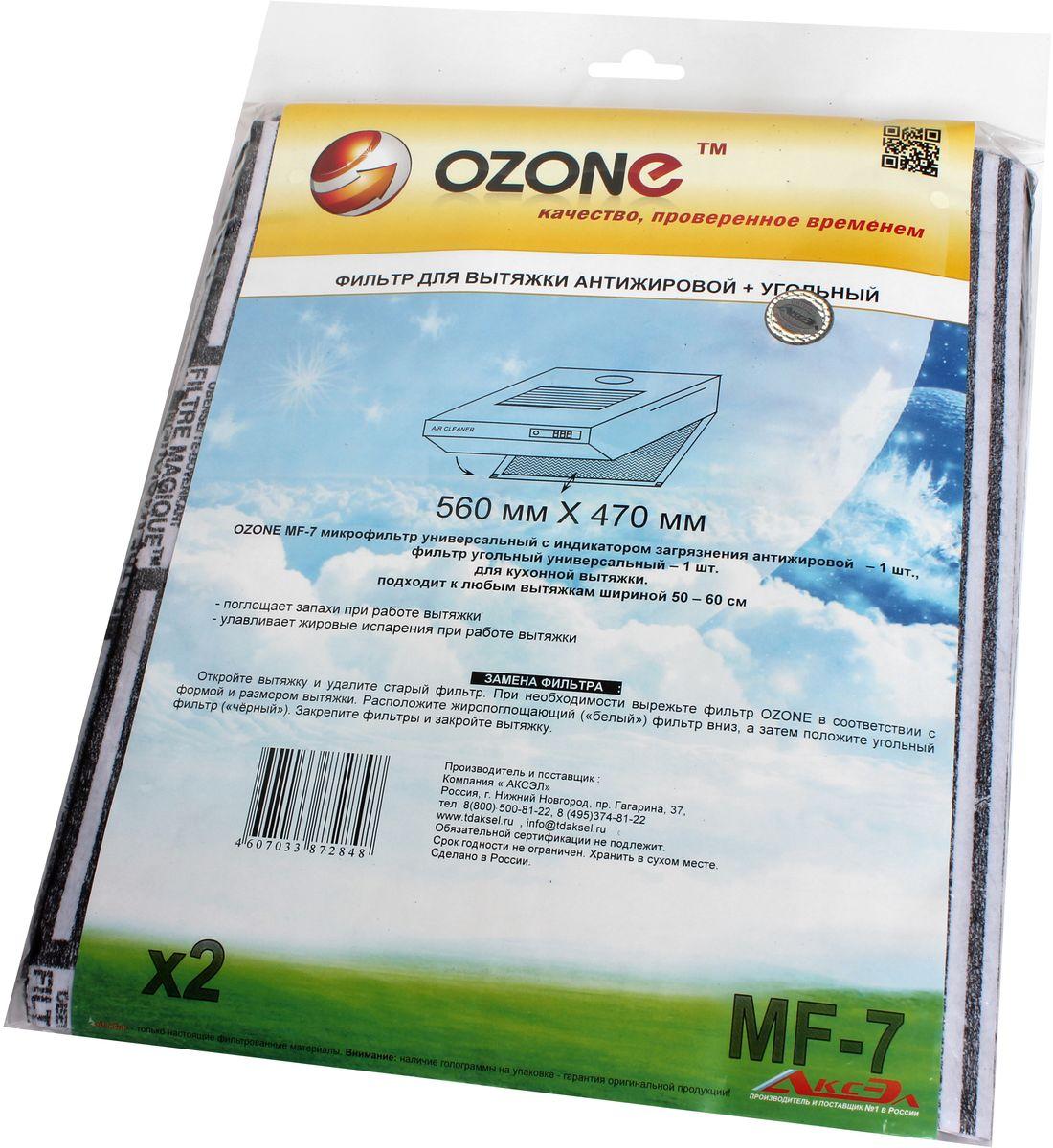 Ozone MF-7 набор универсальных микрофильтров для вытяжкиMF-7Ozone MF-7 набор фильтров для вытяжки: угольный + антижировой 320х200 мм. Фильтр антижировой с индикатором загрязнения –1 шт., фильтр угольный универсальный – 1 шт. для кухонной вытяжки. Подходит к любым вытяжкам шириной 50–60 см. Поглощает запахи при работе вытяжки и улавливает жировые испарения при работе вытяжки. Специальный индикатор информирует о необходимости замены фильтра.