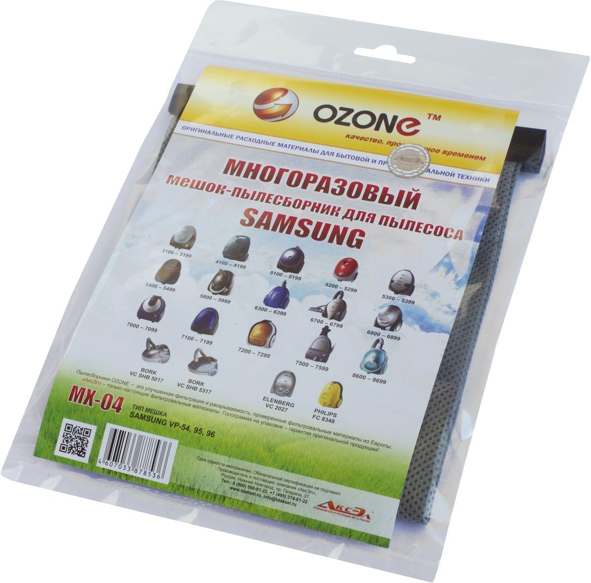 Ozone MX-04 пылесборник для пылесосов SamsungMX-04Многоразовый синтетический пылесборник Ozone microne multiplex MX-04 предназначен для бытового использования. Пылесборник Ozone соответствуют высоким стандартам качества. Благодаря использованию специального четырехслойного синтетического материала, пылесборник Ozone microne multiplex MX-04 обладает высочайшей степенью фильтрации и повышенной прочностью. Серия micron задерживает мельчайшие частицы пыли и пыльцы. Ozone microne multiplex MX-04 выдерживает нагрузку до 30кг., а так же выполняется 100% заполняемость мешка.