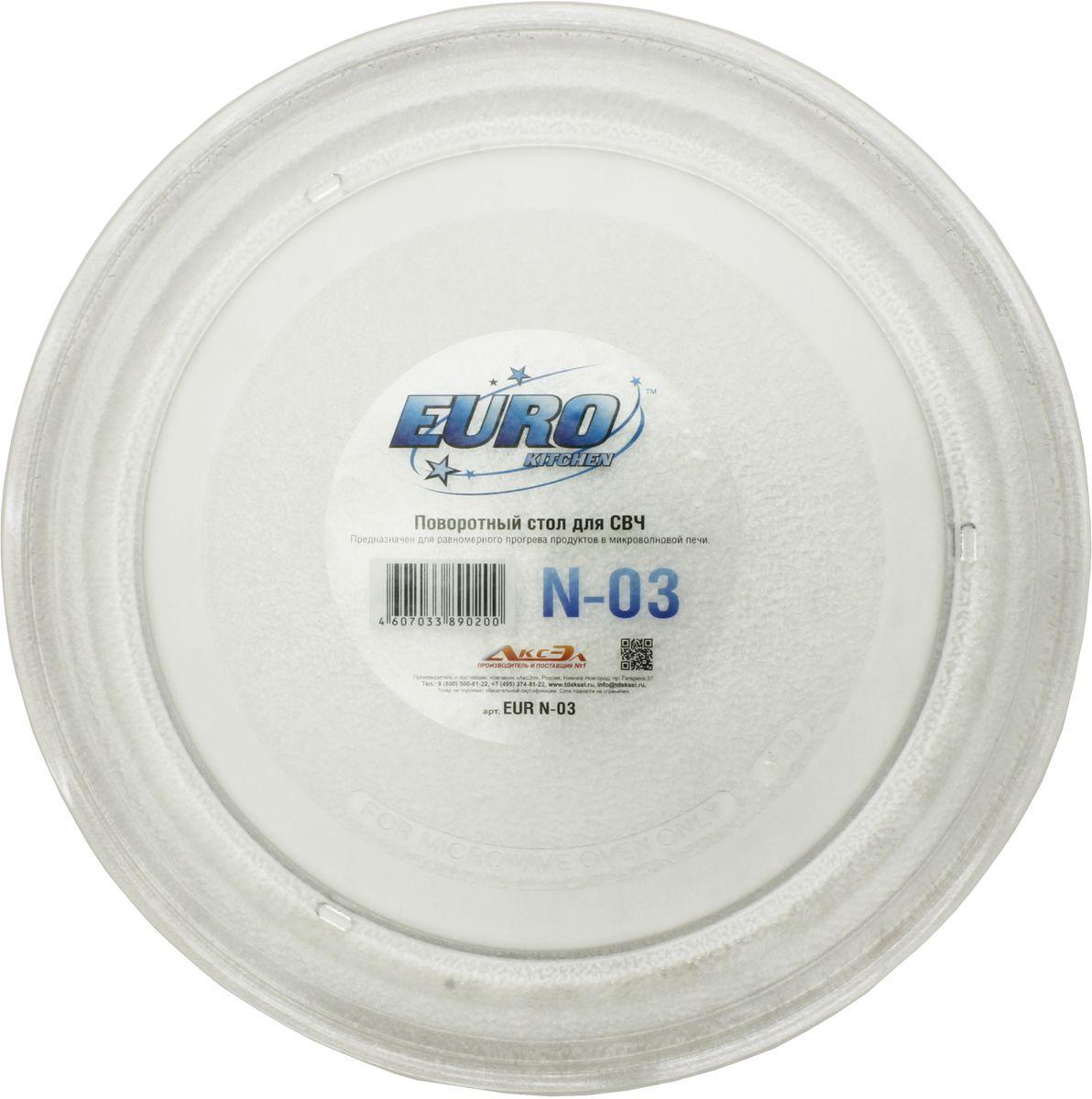 Euro Kitchen N-03 тарелка для СВЧN-03Универсальная тарелка N-03 для микроволновой печи с крестовиной. Диаметр тарелки 260 мм. Изготовлена из специального жаропрочного стекла. Предназначена для равномерного разогрева продуктов в микроволновой печи
