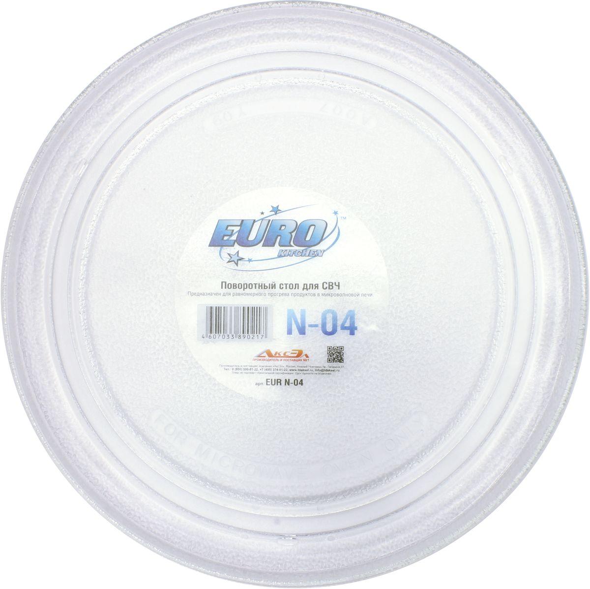 Euro Kitchen N-04 тарелка для СВЧN-04Универсальная тарелка N-04 для микроволновой печи с крестовиной. Диаметр тарелки 272 мм. Изготовлена из специального жаропрочного стекла. Предназначена для равномерного разогрева продуктов в микроволновой печиПодходит для брендов:Aeg, Airhot, Amica, Ardo, Ariston, Asko, Atlanta, Aurora, Ava, Barazza, Bauknecht, Bbk, Beko, Bomann, Bork, Bosch, Brandt, Candy, Cata, Centek, Clatronic, Daewoo, De dietrich, Delfa, Electrolux, Elenberg, Ergo, Erisson, Eurotec, Fagor, Fimar, Foster, Franke, Fulgor, Fusion, Gaggenau, Gastrorag, Goldstar, Gorenje, Hankel, Hansa, Hilton, Horizont, Hurakan, Hyundai, Ilve, Indesit, Kaiser, Kenmore, Kenwood, Korting, Kuppersberg, Kuppersbusch, Kamark, Keran, Lg, Liberton, Liberty, Maxwell, Menumaster, Midea, Miele, Moulinex, Mystery, Neff, Oursson, Panasonic, Proficook, Rainford, Redmond, Rolsen, Samsung, Saturn, Scarlett, Sencor, Sharp, Siemens, Simfer, Sinbo, Sirman, Smeg, Supra, Teka, Thomson, Toshiba, V-zug, Vasko, Vimar, Vitek, Vr, Weissgauff, West, Whirlpool, Zanussi, Zelmer, Zigmund&Shtain, Витязь, Рубин.