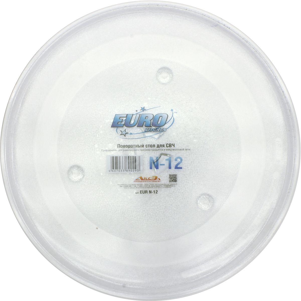 Euro Kitchen N-12 тарелка для СВЧN-12Универсальная тарелка N-12 для микроволновой печи с куплером. Диаметр тарелки 298 мм. Изготовлена из специального жаропрочного стекла. Предназначена для равномерного разогрева продуктов в микроволновой печи.Подходит для брендов:Aeg, Airhot, Amica, Ardo, Ariston, Asko, Atlanta, Aurora, Ava, Barazza, Bauknecht, Bbk, Beko, Bomann, Bork, Bosch, Brandt, Candy, Cata, Centek, Clatronic, Daewoo, De dietrich, Delfa, Electrolux, Elenberg, Ergo, Erisson, Eurotec, Fagor, Fimar, Foster, Franke, Fulgor, Fusion, Gaggenau, Gastrorag, Goldstar, Gorenje, Hankel, Hansa, Hilton, Horizont, Hurakan, Hyundai, Ilve, Indesit, Kaiser, Kenmore, Kenwood, Korting, Kuppersberg, Kuppersbusch, Kamark, Keran, Lg, Liberton, Liberty, Maxwell, Menumaster, Midea, Miele, Moulinex, Mystery, Neff, Oursson, Panasonic, Proficook, Rainford, Redmond, Rolsen, Samsung, Saturn, Scarlett, Sencor, Sharp, Siemens, Simfer, Sinbo, Sirman, Smeg, Supra, Teka, Thomson, Toshiba, V-zug, Vasko, Vimar, Vitek, Vr, Weissgauff, West, Whirlpool, Zanussi, Zelmer, Zigmund&Shtain, Витязь, Рубин.