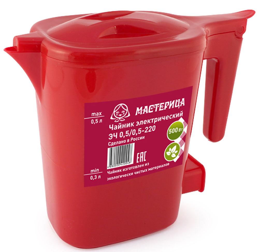 Мастерица ЭЧ 0,5/0,5-220 чайник электрический, цвет рубинМастерица ЭЧ 0,5/0,5-220Электрический чайник Мастерица ЭЧ 0,5/0,5-220 изготовлен из пищевого пластика и не опасен для здоровья. Выполнено устройство в оригинальном красном цвете, который сразу же привлечет внимание к себе. Нагревательный элемент - ТЭН, спираль из нержавеющей стали. Если вам нужно небольшое количество горячей воды, то этот чайник именно то, что вам нужно.