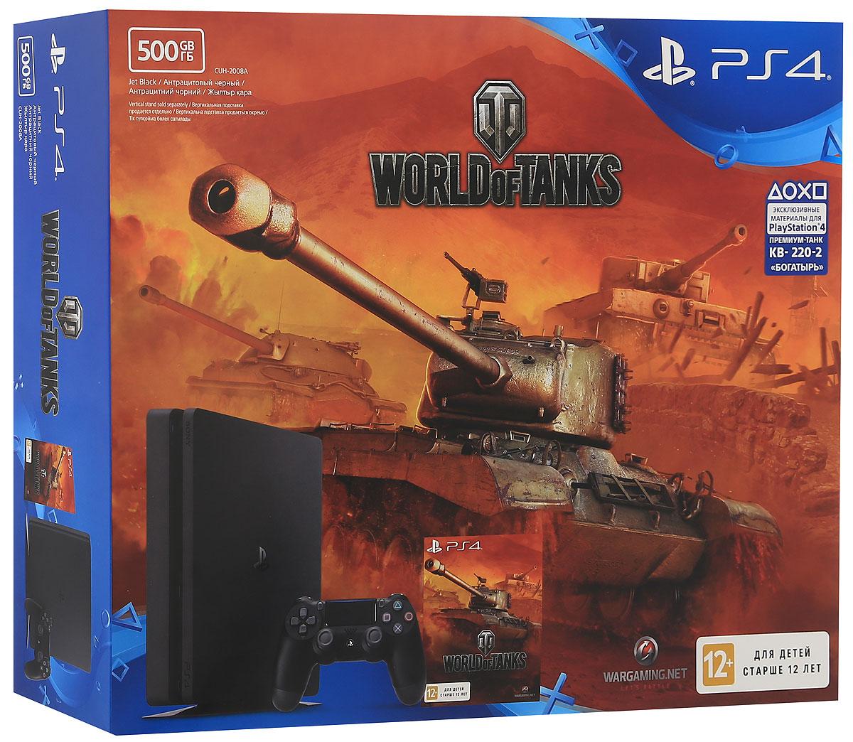 Игровая приставка Sony PlayStation 4 Slim (500 GB) + ваучер World of Tanks1CSC20002747Внутренняя архитектура для новой версии PS4 была полностью пересмотрена, в результате чего объем консоли уменьшился более чем на 30%, а вес - на 25% и 16%. Также новая версия PS4 более энергоэффективна, так как потребление энергии было снижено на 34% и 28% в сравнении с предыдущими моделями консоли.Новая версия PS4 унаследовала скошенный дизайн предыдущих версий. Фронтальная и тыльная части корпуса расположены под углом. Вершины корпуса срезаны и закруглены, создавая более легкий дизайн, импонирующий большинству аудитории. Новый простой дизайн с глянцевым логотипом PS в центре верхней грани консоли будет прекрасно смотреться вне зависимости от того, как вы разместите корпус.Заглядывая в будущее технологий визуализации, все консоли PS4, включая данную модель, будут поддерживать HDR (High Dynamic Range), что позволит воспроизводить светлые и темные сцены с помощью гораздо большего количества цветов. Владельцы телевизоров, поддерживающих HDR, смогут насладиться играми и другим развлекательным контентом с более реалистичным и живым изображением. В преддверии трехлетнего юбилея портфолио игр для PS4 стало еще привлекательнее и при этом продолжает пополняться наиболее ожидаемыми играми от сторонних разработчиков и издателей.Процессор: x86-64 AMD Jaguar, 8 ядерВидеочип: 1.84 TFLOPS, графическое ядро AMD RadeonПамять: GDDR5, 8 ГБПривод BD/ DVDРазъемы: USB 3.1x2, aux, RJ-45, HDMIСетевые возможности: Ethernet (10BASE-T, 100BASE-TX, 1000BASE-T), IEEE 802.11 a/b/g/n/ac, Bluetooth v4.0Энергопотребление: 165 Вт