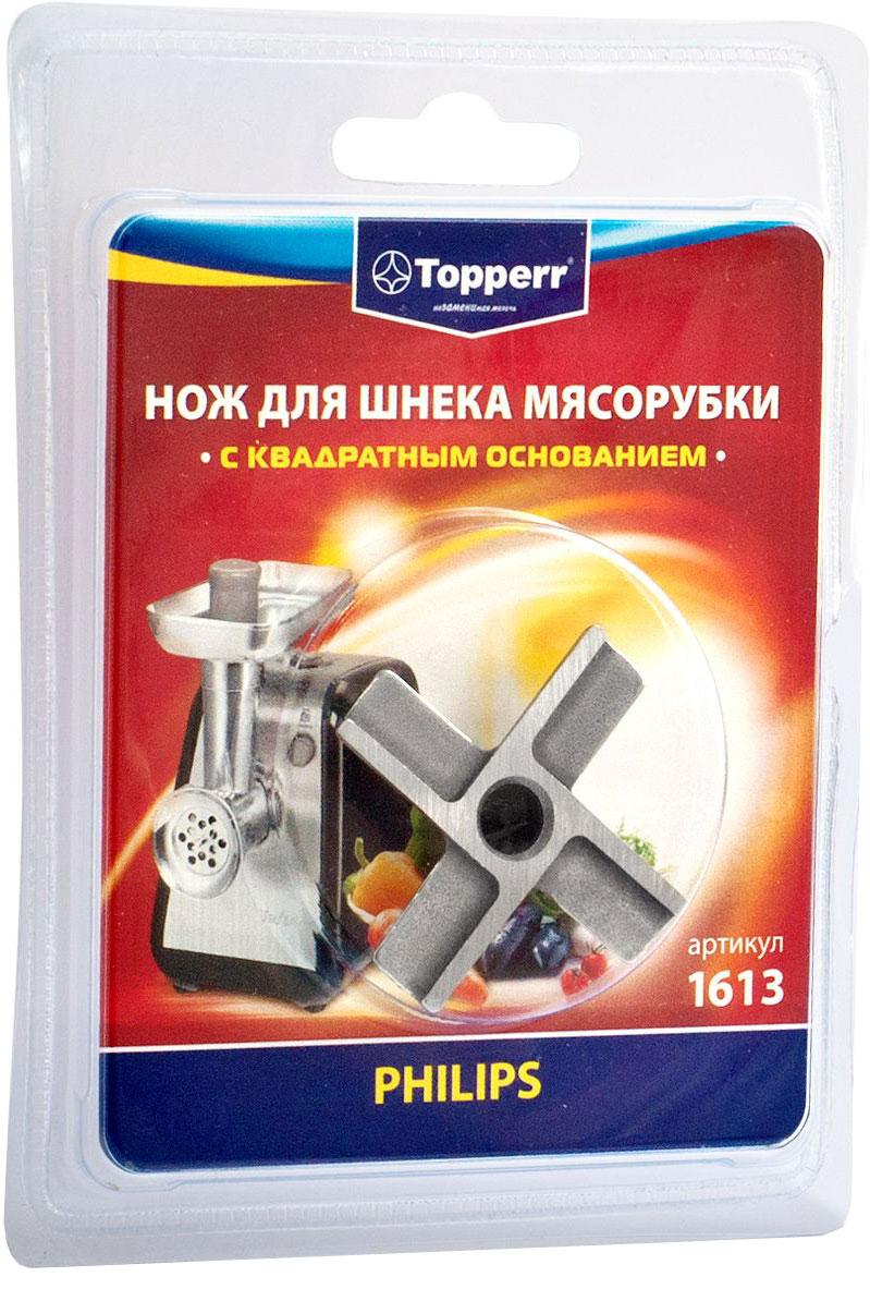 Topperr 1613 нож для мясорубок Philips1613Нож для шнека с квадратным основанием. PHILIPS: Avance Collection: HR2730, HR2731, HR2733, HR2735; Viva Collection: HR2741, HR2742; Progresso: HR2743, HR2745.Тип ножа Philips 996510055504.Размеры: диаметр – 57 мм, внутренний квадрат - 9 мм, внутренний диаметр – 7 мм, толщина - 10 мм.
