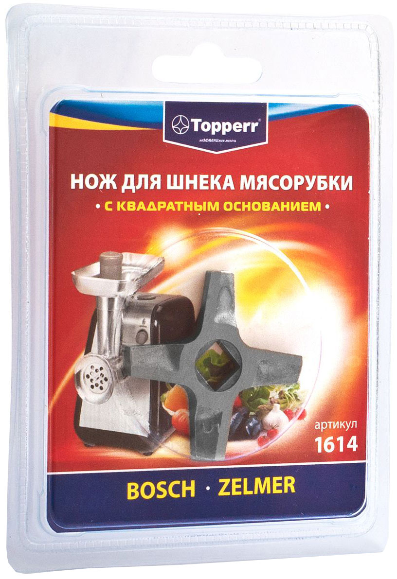 Topperr 1614 нож для мясорубок Zelmer/Bosch1614Topperr 1614 - двусторонний нож для шнека с квадратным основанием. Подходит для мясорубок брендов Zelmer/Bosch. Размеры: диаметр - 47 мм, внутренний квадрат - 9 мм, толщина - 5 мм.