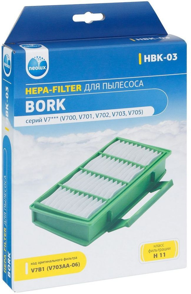 Neolux HBK-03 HEPA-фильтр для пылесосов BorkHBK - 03HEPA-фильтр Neolux HBK-03 предназначен для замены оригинального фильтра V7B1 (V703AA-06) в пылесосах Bork. Обладает высочайшей степенью фильтрации, задерживает 99,5% пыли. Благодаря специальным свойствам фильтрующего материала, фильтр улавливает мельчайшие частицы, позволяя очищать воздух от пыльцы, микроорганизмов, бактерий и пылевых клещей. Предотвращает попадание пыли в механическую часть пылесоса, тем самым продлевая срок службы пылесоса и сохраняют чистоту воздуха.