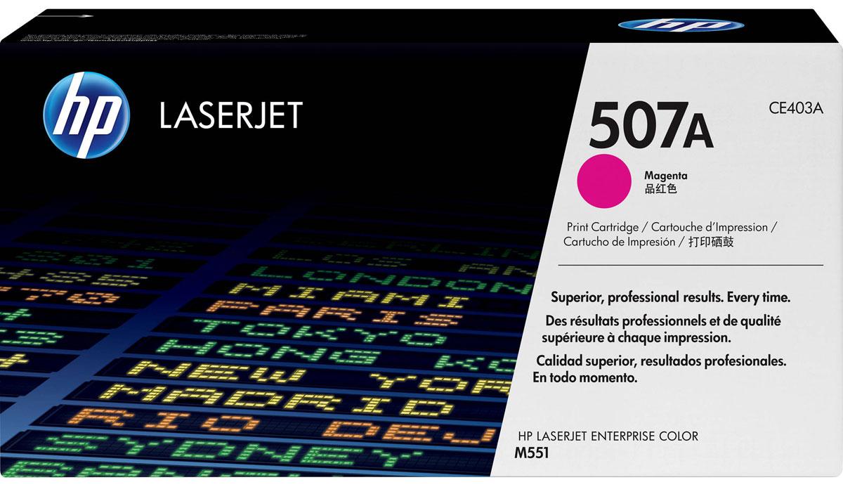 HP CE403A (№507A), Magenta тонер-картридж для Color LaserJet M551CE403AПурпурный картридж с тонером HP 507A LaserJet обеспечивает высокую производительность. Забудьте о перебоях в работе и повторной печати. Создавайте высококачественные документы и презентации. Экономьте время и деньги, печатая маркетинговые материалы в офисе.Печатайте документы и маркетинговые материалы высокого качества с помощью оригинальных картриджей с тонером HP LaserJet с технологией HP ColorSphere. Получайте великолепные результаты, используя различные типы бумаги для профессиональной лазерной печати в офисе.Низкие расходы на печать и высокая эффективность работы. Картриджи для принтеров HP LaserJet гарантируют безотказную печать неизменно высокого качества. Благодаря своей исключительной надежности эти картриджи обеспечивают бесперебойную работу и позволяют снизить затраты на расходные материалы.Быстрая и простая установка картриджей, а также интеллектуальная система, встроенная в оригинальные картриджи HP LaserJet с тонером, облегчают отслеживание использования и процедуру заказа расходных материалов.