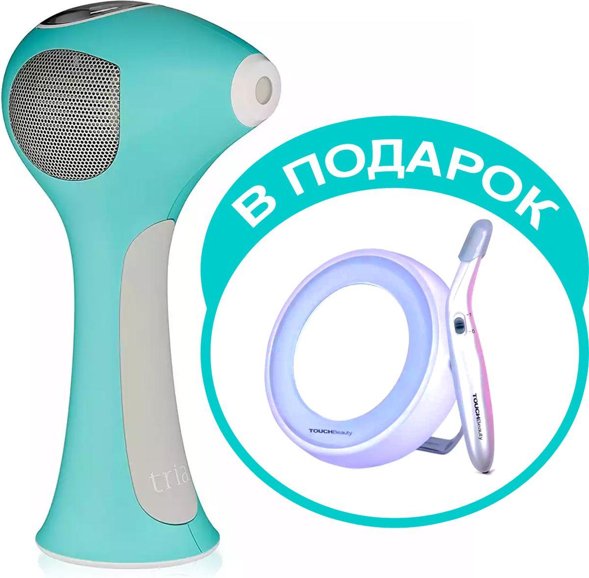 TRIA Лазерный эпилятор Hair Removal Laser4X Turquoise + ПОДАРОК! Косметический набор TOUCHBEAUTY AS-1001891753001617Лазерный эпилятор для домашнего использования. Это устройство для удаления нежелательных волос, адаптированное для безопасного использования в комфортной домашней обстановке. Гарантирует гладкую кожу и быстрое сокращение роста волос после полного курса применения. Беспроводная система идеальна для использования на теле и лице. С помощью зарядного устройства зарядите лазер, а затем пользуйтесь им в любом месте, где вам удобнее всего. Аппликатор излучает лазерный свет во время применения. Точность аппликатора обеспечивает безопасность применения для труднодоступных мест. Прибор всегда готов к работе. Без дополнительных картриджей! Не нужно покупать дополнительные запасные части в дальнейшем, никаких лишних расходов! Индивидуальная настройка уровня энергии: 5 настроек интенсивности светового импульса. Счетчик импульсов считает количество импульсов за процедуру для достижения максимальных результатов. Датчик типа кожи - функция, которая разблокирует устройство для безопасного использования. Защита от использования на темной коже. ЖК дисплей. Индикатор зарядки батареи. Цвет бирюзовый.
