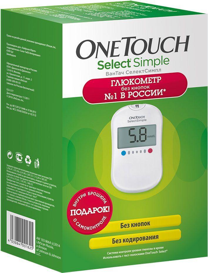 Глюкометр OneTouch Select Simple1305Глюкометр One Touch SelectSimple (Уан Тач СелектСимпл) - система измерения уровня глюкозы от компании LiFeScan. Ничего лишнего!Система предустановленных сигналов высокого/низкого уровней глюкозы и символов на экране делают измерение предельно простым и понятным. One Touch SelectSimple сам подскажет Ваш результат и отнесёт его к низким или высоким значениям.Особенности:без кнопокбез кодирования звуковые сигналыКомплектация:глюкометр One Touch SelectSimple (с батарейкой)10 тест-полосок One Touch Selectручка для прокалывания 10 стерильных ланцетовфутлярруководство пользователяпамятка звуковых сигналовгарантийный талон