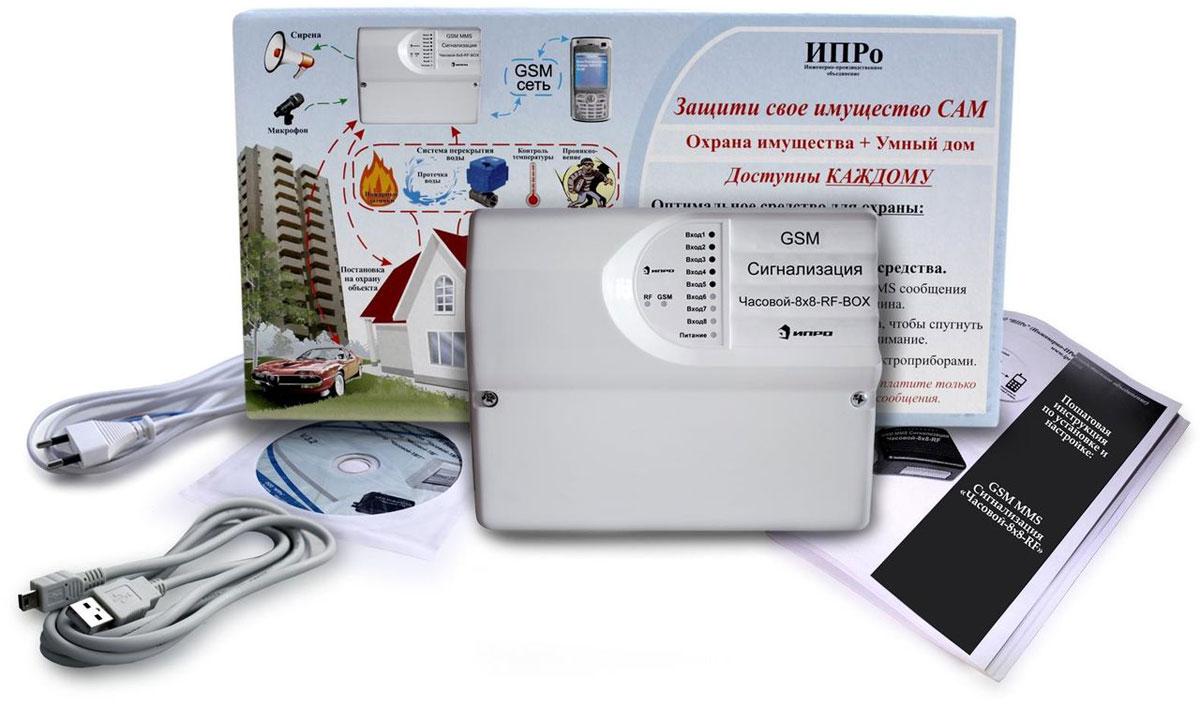 ИПРо Часовой 8x8-RF BOX GSM-сигнализацияGSM Часовой-8х8-RF BOXИПРо Умный Часовой 8x8-RF BOX - надежная GSM-сигнализация для вашего дома или дачи.Управление 8 различными устройствами с мобильного телефона. Прибор отправляет 8 различных SMS от проводных входов и 16 различных SMS от радиоканальных входов.Встроенный радиоканальный приемник поддерживает 16 входов. На каждый вход можно подключить неограниченное число радиоканальных датчиков. Для каждого входа задается поясняющий текст присылаемый в SMS и выбираются нужные действия.К прибору подключается активный 3-х проводной микрофон и можно прослушивать помещение. Достаточно всего лишь позвонить на прибор. Микрофон можно относить от прибора до 100 метров.Контроль за электричествомПрибор постоянно проверяет наличие электричества и в случае отключения/включения электричества присылает SMS сообщения.Данная модель позволяет контролировать температуру в помещении и присылать сообщения при снижении или превышении температуры. Также она может управлять газовым или электрическим котлом. Вы можете с телефона менять температуру в доме.При возникновении тревоги на одном из входов, а также при снятии и постановке на охрану можно выбрать любое из действийили все сразу: отправка SMS сообщения; контрольный голосовой звонок для подтверждения получения SMS сообщения или прослушивания помещения.Количество номеров телефонов для оповещения: 8Потребляемый ток: 70 мАЧисло проводных входов: 8Число выходов: 8