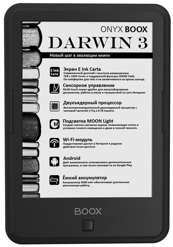 Onyx Boox Darwin 3, Black электронная книгаONYX DARWIN 3 BlackOnyx Boox Darwin 3 — это устройство для чтения электронных книг с современным экраном типа электронная бумага E Ink Carta с функцией SNOW Field и встроенной системой подсветки MOON Light. Ридер имеет выдающиеся технические характеристики: высокопроизводительный 2-ядерный процессор, 512 МБ оперативной и 8 ГБ встроенной памяти. Интегрированный модуль Wi-Fi и сенсорное управление в сочетании с полноценным браузером позволяют использовать устройство для серфинга в сети Интернет. Операционная система Android благодаря богатейшему выбору программ позволяет открывать текстовые файлы практически любых форматов и настраивать любые параметры текста для максимально комфортного чтения.Технология MOON Light позволяет пользоваться устройством в темноте или условиях плохого освещения, без вреда для зрения. При использовании данной функции создаётся мягкое свечение экрана, оптимальное для тёмных помещений.Дисплей E Ink Carta 6 дюймов имеет более светлую подложку и более высокую контрастность, чем любые экраны данного класса. Он позволяет читать на ярком солнце и имеет высокую скорость перерисовки. Отсутствие мерцающей подсветки и принцип формирования изображения методом электронных чернил делает чтение комфортным для глаз. Сенсорный экран с функцией Multi-touch обеспечивает удобное управление при чтении: листание коротким нажатием, смещение страницы, масштабирование двумя пальцами, пометки в тексте и использование дополнительных функций.2-ядерный процессор с тактовой частотой 1 ГГц и 512 МБ оперативной памяти обеспечивают комфортную работу со сложными документами. А 8 ГБ энергонезависимой памяти и слот microSD с поддержкой карт памяти объёмом до 32 ГБ позволяют хранить на устройстве библиотеку до 35000 книг.Программное обеспечение Boox позволяет открывать файлы множества различных текстовых и графических форматов. При чтении вы можете менять стиль и размер шрифта, расположение страниц, а также ставить закладки и произвол