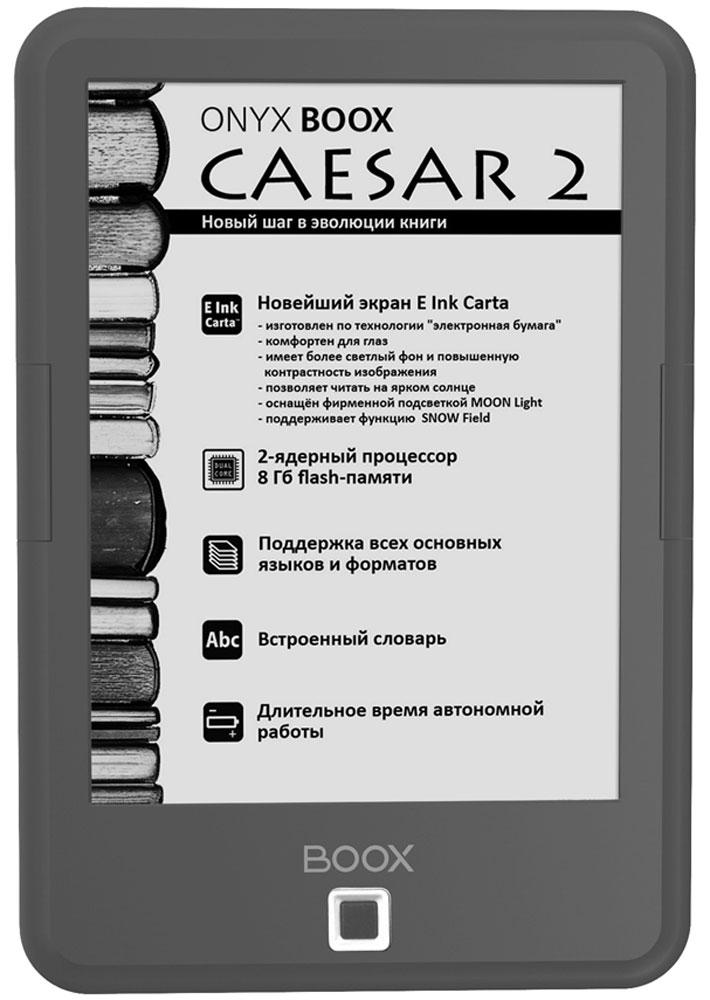 Onyx Boox Caesar 2, Gray электронная книгаONYX CAESAR 2 GreyOnyx Boox Caesar 2 — это устройство для чтения электронных книг с 6-дюймовым E Ink экраном, имеющее встроенную систему подсветки MOON Light и функцию SNOW Field. Данная модель рассчитана на тех пользователей, кто большую часть времени планирует использовать её для чтения книг и не нуждается в различных дополнительных функциях. Экран E Ink Carta имеет повышенную контрастность и более светлый фон, чем у дисплеев предыдущего поколения. Плавно регулируемая подсветка MOON Light делает чтение комфортным даже в условиях слабого внешнего освещения, а встроенный слот для карт памяти microSD и 8 ГБ flash-памяти позволяют носить с собой целую библиотеку.E Ink Carta — новейшая разработка компании E Ink. Это дисплей, выполненный по технологии электронная бумага. Читать с такого экрана так же комфортно, как с обычной бумажной страницы. По сравнению с дисплеями предыдущей серии имеет более светлую подложку и более высокую контрастность.SNOW Field – режим работы экрана, позволяющий снизить количество артефактов на E Ink-экране при частичной перерисовке. Если данная функция активирована, при чтении простых текстовых документов полная перерисовка не требуется.Экран последнего поколения E Ink Carta с диагональю 6 дюймов имеет более светлую подложку и более высокую контрастность, чем другие экраны данного класса. Он позволяет читать на ярком солнце и имеет высокую скорость перерисовки. Отсутствие мерцающей подсветки и принцип формирования изображения методом электронных чернил делают чтение комфортным для глаз.Технология MOON Light позволяет пользоваться устройством в темноте или условиях плохого освещения, без вреда для зрения. При использовании данной функции создаётся мягкое свечение экрана, оптимальное для тёмных помещений.Программное обеспечение Boox позволяет открывать файлы множества различных текстовых и графических форматов. При чтении вы можете менять стиль и размер шрифта, расположение страниц, а также ставить закла