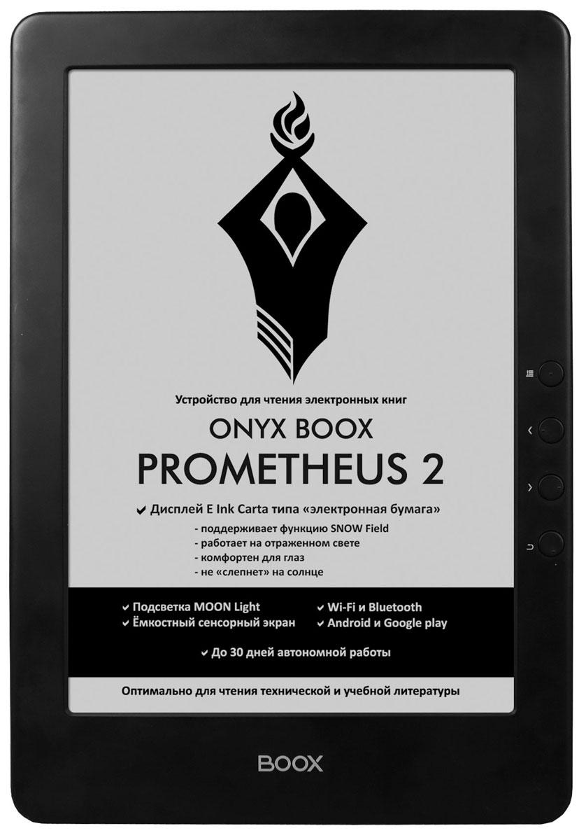 Onyx Boox Prometheus 2, Black электронная книгаONYX PROMETHEUS 2 BlackOnyx Boox Prometheus 2 — это устройство с экраном E Ink Carta размером 9,7 дюйма, имеющим подсветку MOON Light, сенсорное управление и функцию SNOW Field. Данная модель станет идеальным выбором для тех, кому часто приходится читать учебную или техническую литературу. Большой и комфортный для глаз дисплей с подсветкой, мощный процессор в сочетании с 1 ГБ оперативной памяти и сенсорное управление — оптимальные инструменты для чтения файлов в форматах PDF и DjVu. Встроенный модуль Wi-Fi позволяет использовать устройство для полноценного сёрфинга по сети Интернет, а приложение Google Play, предустановленное на устройстве, существенно расширяет его функциональность.Дисплей E Ink Carta 9,7 дюйма удобен для просмотра графиков, схем, произвольных документов в формате PDF. Отсутствие мерцающей подсветки и принцип формирования изображения методом электронных чернил делает чтение комфортным для глаз. Сенсорный экран обеспечивает удобное управление при чтении: смещение страницы, выбор участка для увеличения, пометки в тексте и использование дополнительных функций.Программное обеспечение BOOX позволяет открывать файлы множества различных текстовых и графических форматов. При чтении вы можете менять стиль и размер шрифта, расположение страниц и ставить закладки. А также добавлять собственные и произвольно масштабировать документы.Процессор Freescale с тактовой частотой частотой 1 ГГц и 1 ГБ оперативной памяти обеспечивают комфортную работу с любыми, даже самыми сложными документами. А 16 ГБ энергонезависимой памяти и слот microSD с поддержкой карт памяти до 32 ГБ позволяют хранить объёмные документы в форматах PDF и DjVu.В модели Prometheus 2 предустановлены англо-русский и русско-английский словари. Для просмотра перевода слова достаточно выбрать его в тексте.Модель имеет предустановленное приложение Google Play, которое даёт доступ к сотням тысяч сторонних программ для Android, в том числе и бесплатных. Данна