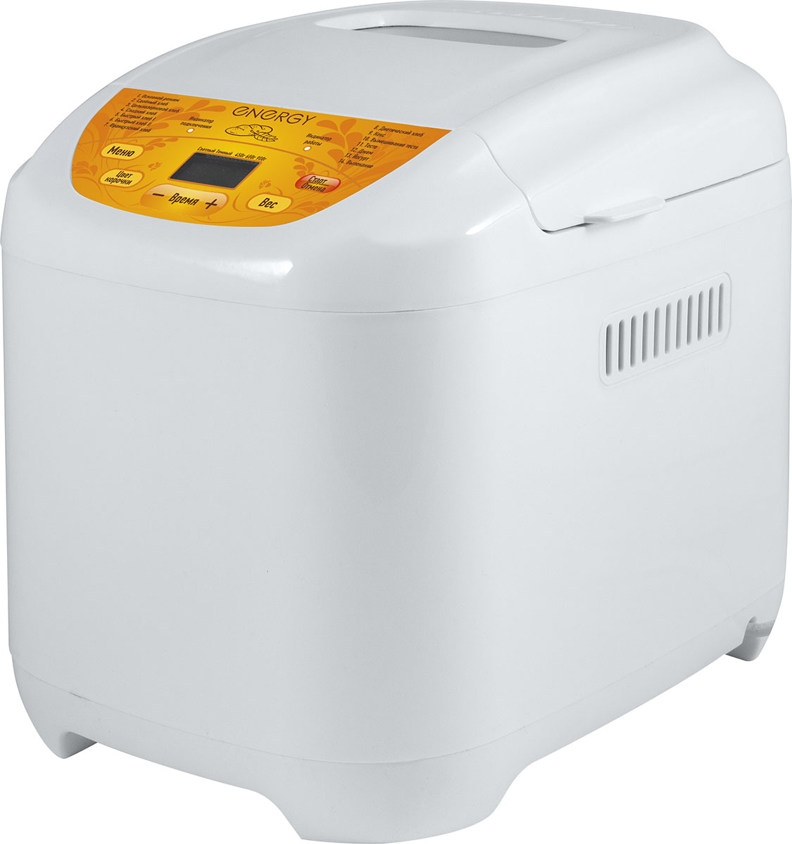 Energy EN-277 хлебопечка54 152471Вес выпечки: 450гр, 680гр, 900гр14 автоматических программ: Выбор цвета корочки (светлый, средний, темный)ДисплейТаймер отсрочки запуска до 13 часов Поддержание температуры до 60 минут Звуковой сигнал для добавления фруктов/орехов/приправ Сохранение программы при отключении электропитания до 15 минут Съемная чаша для выпекания с антипригарным покрытием Окно для наблюдения за процессом приготовления в комплекте: мерный стаканчик, мерная ложечка, крючок материал корпуса пластик