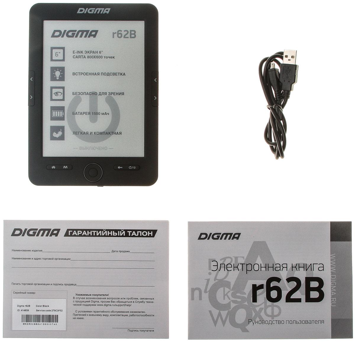 Digma R62B, Blackэлектронная книга Digma