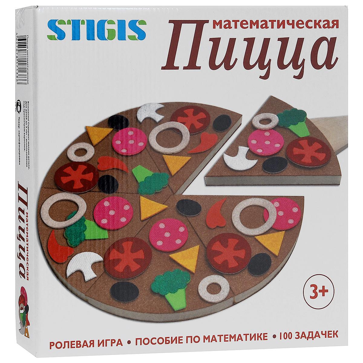 Математическая пицца стигис купить