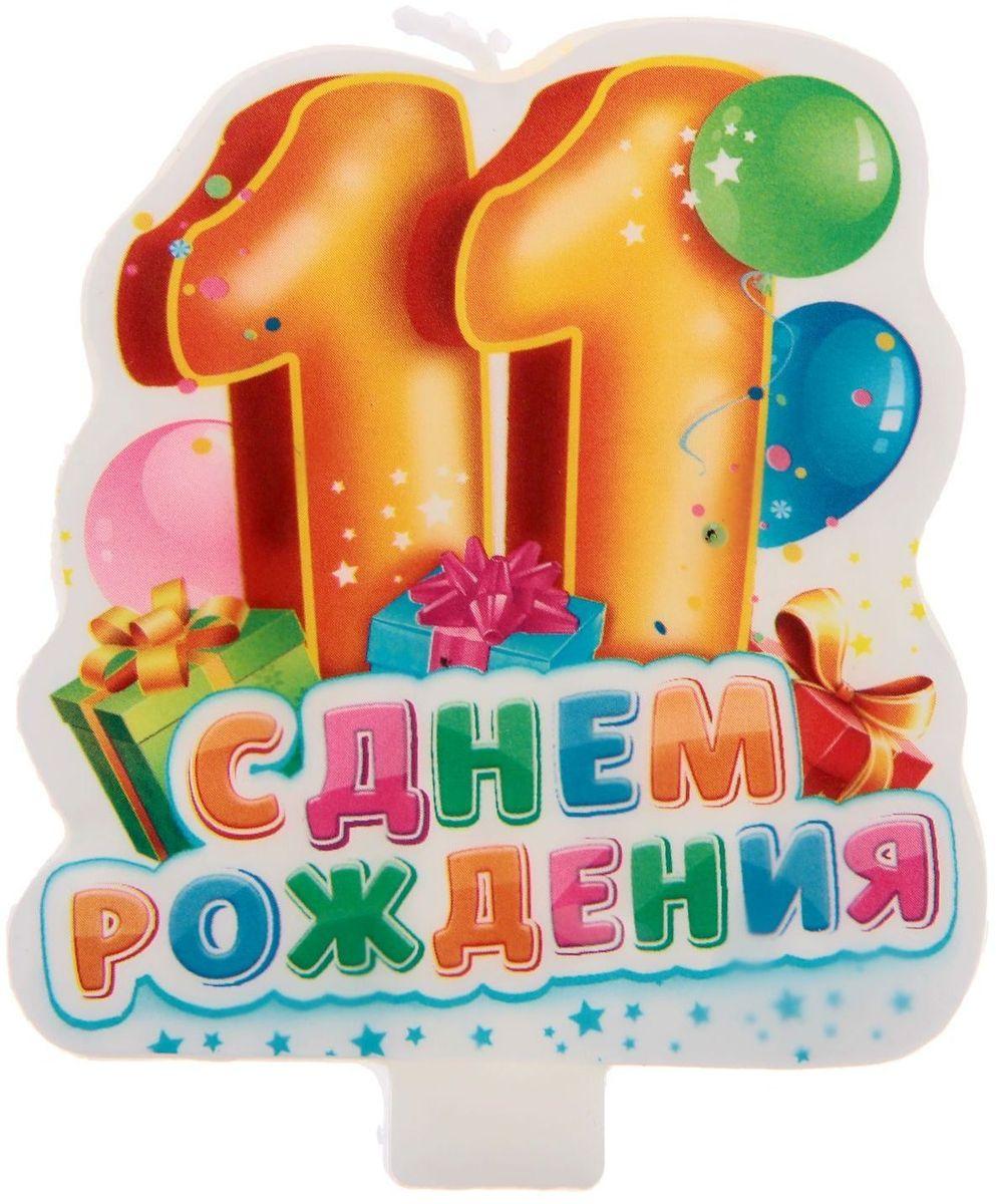 Поздравления с 11 летием девочке открытки