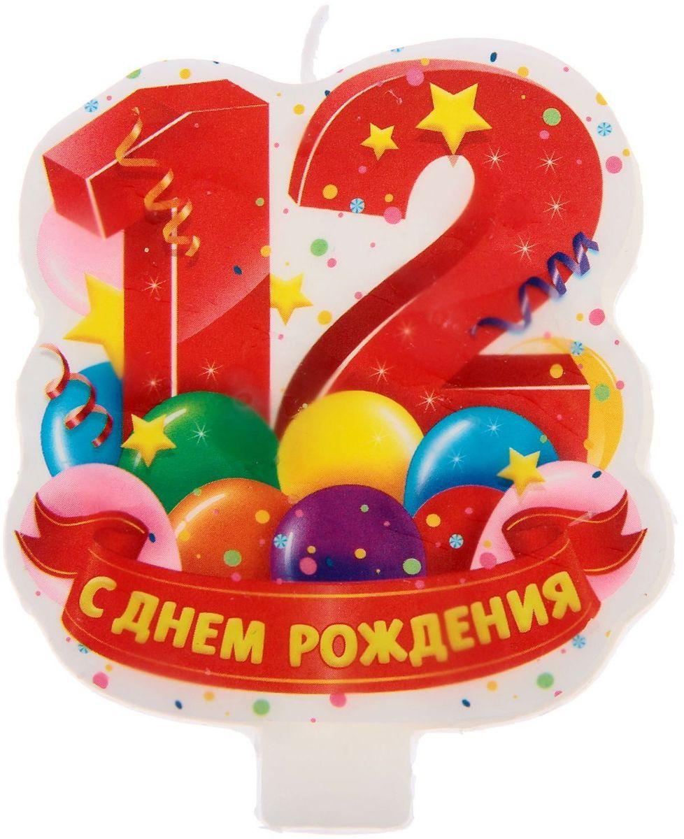 Открытка на день рождения другу 12 лет