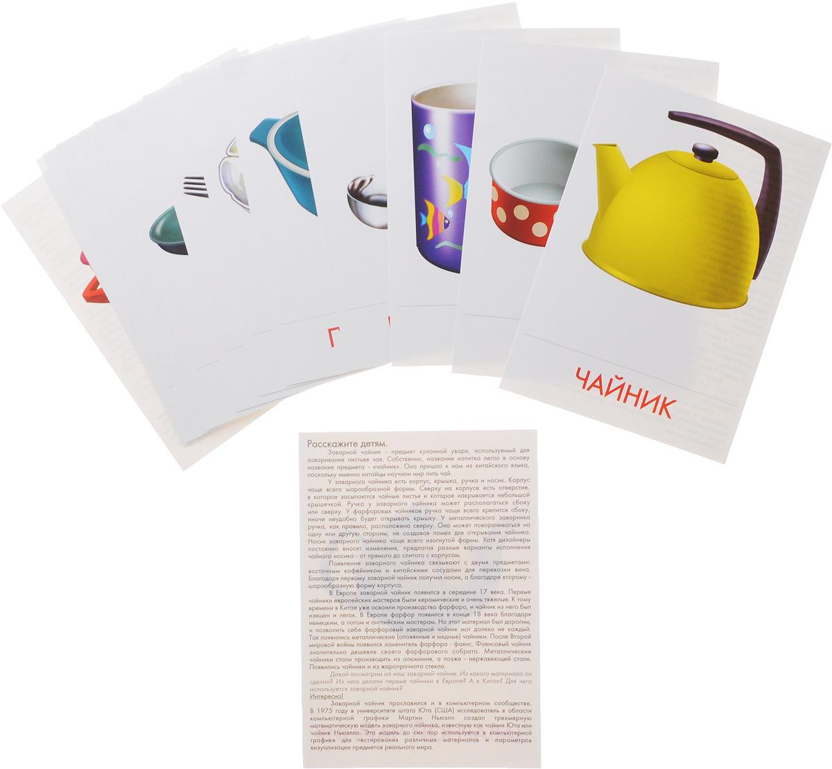 Маленький гений-Пресс Обучающие карточки Посуда Маленький гений-Пресс