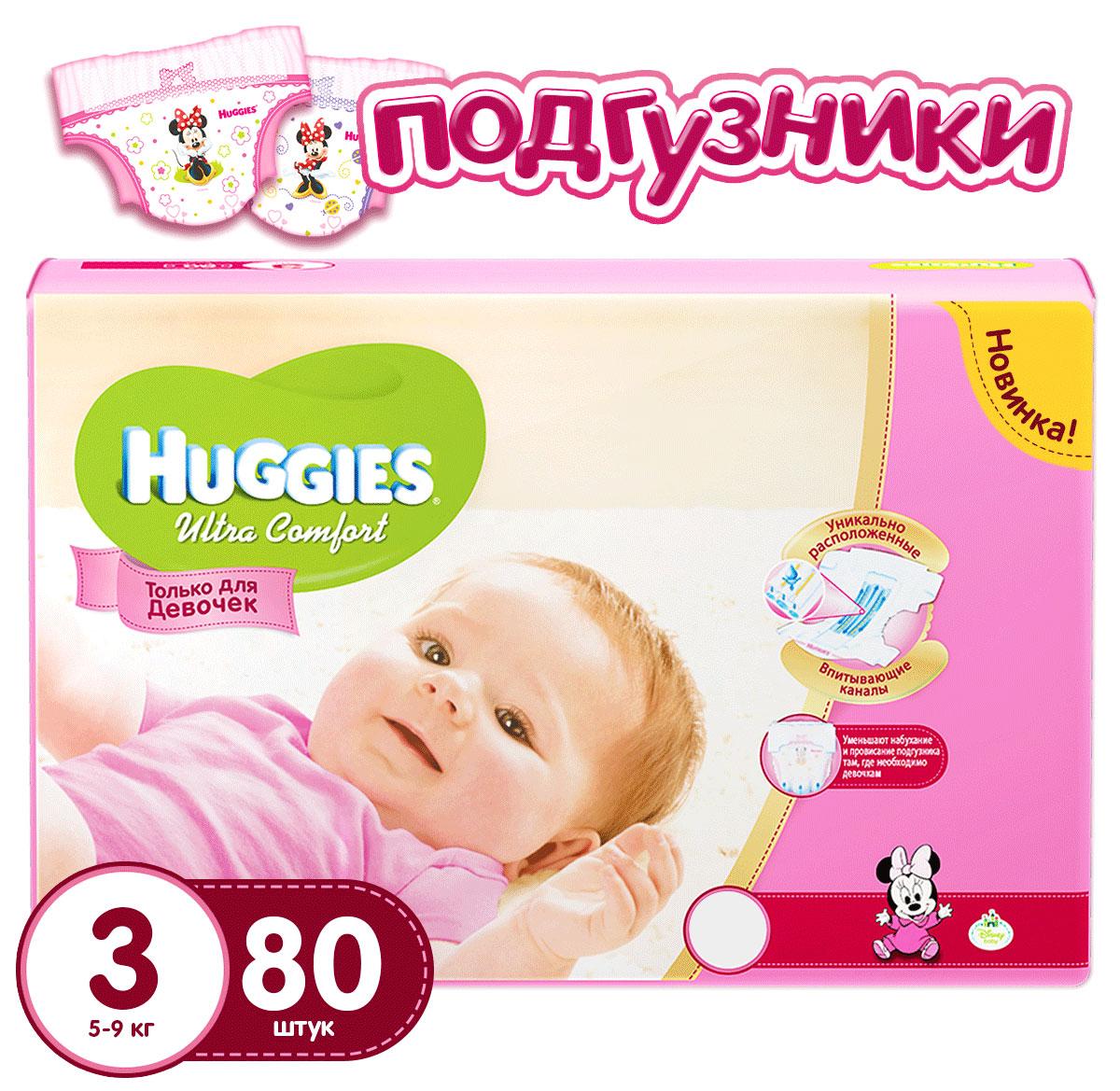 HuggiesПодгузники для девочек Ultra Comfort 8-14 кг (размер 4) 80 шт Kimberly-Clark
