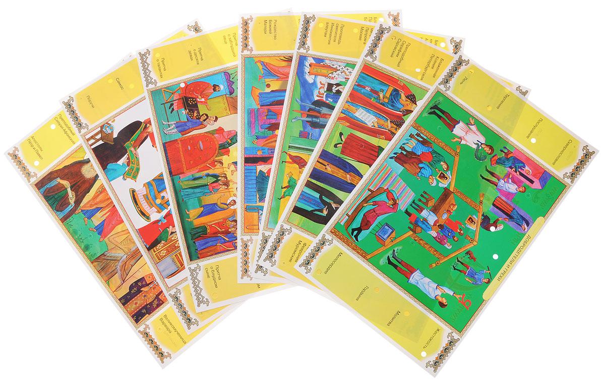 Дрофа-Медиа Набор карточек к электровикторине Православие