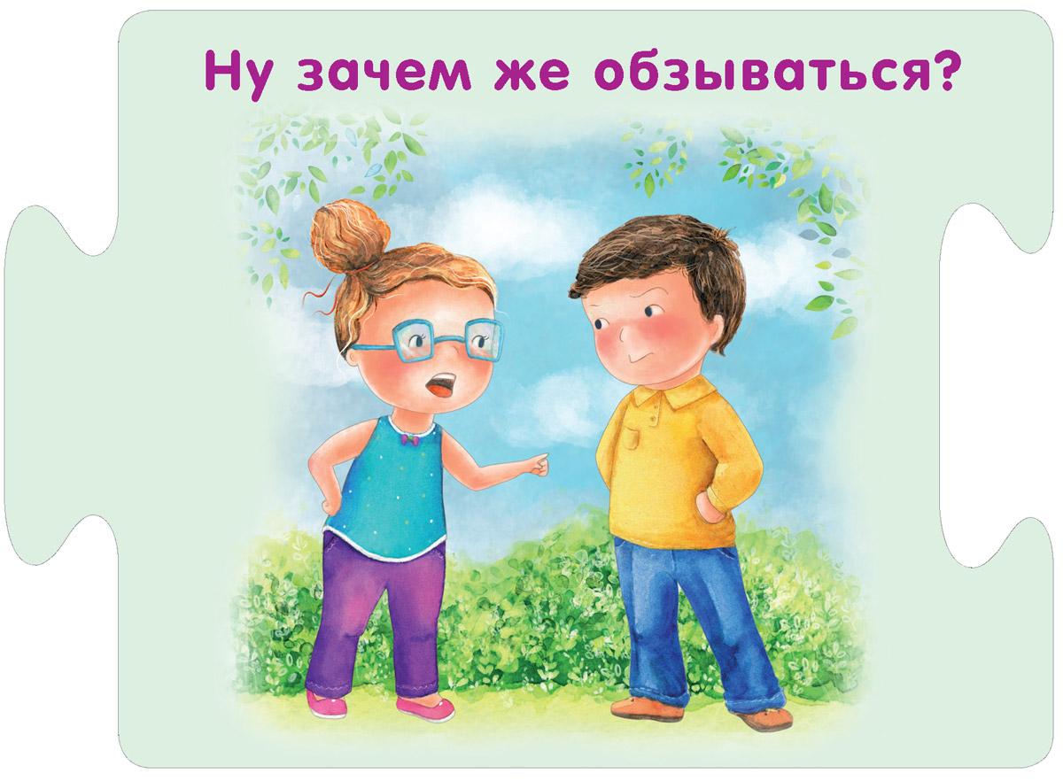 Картинки вежливости для детей, детские