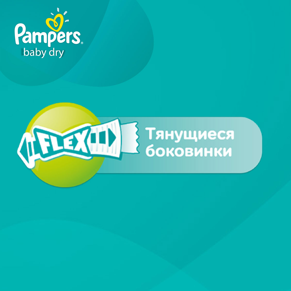 PampersПодгузники Active Baby-Dry 5-9 кг (размер 3) 126 шт Procter& Gamble Productions