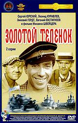 Сергей Юрский (