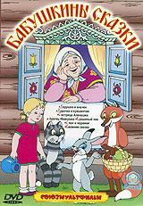 Бабушкины сказки. Сборник мультфильмов маленькие чудеса сборник мультфильмов